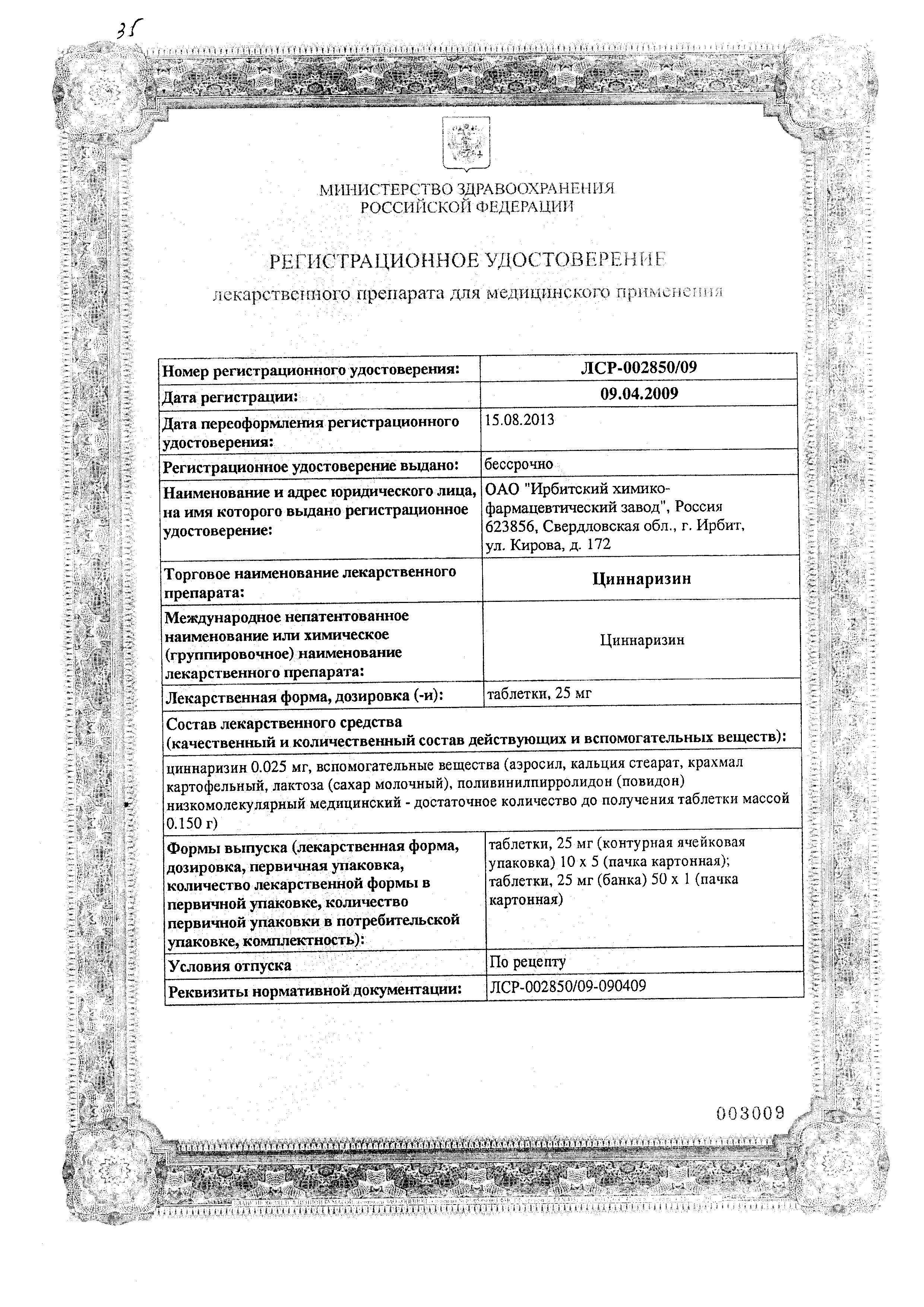 Циннаризин сертификат