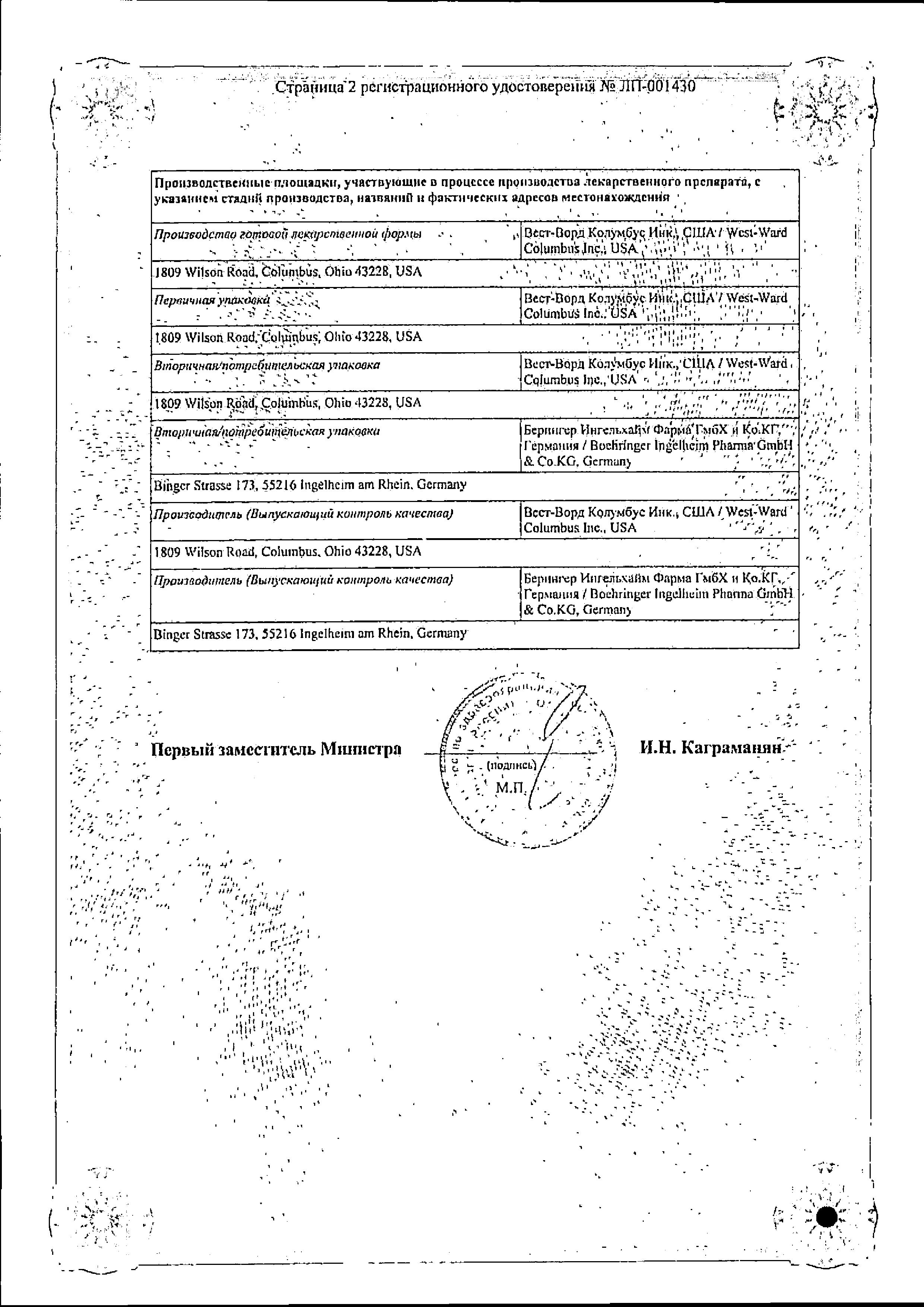 Тражента сертификат