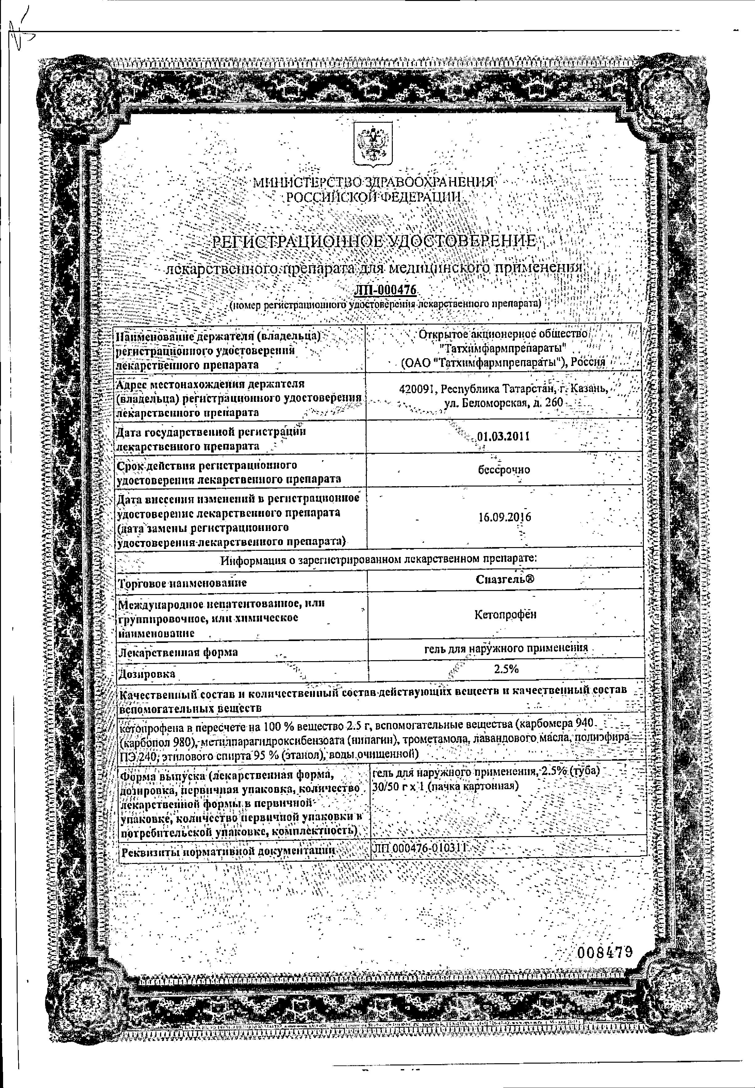 Спазгель сертификат