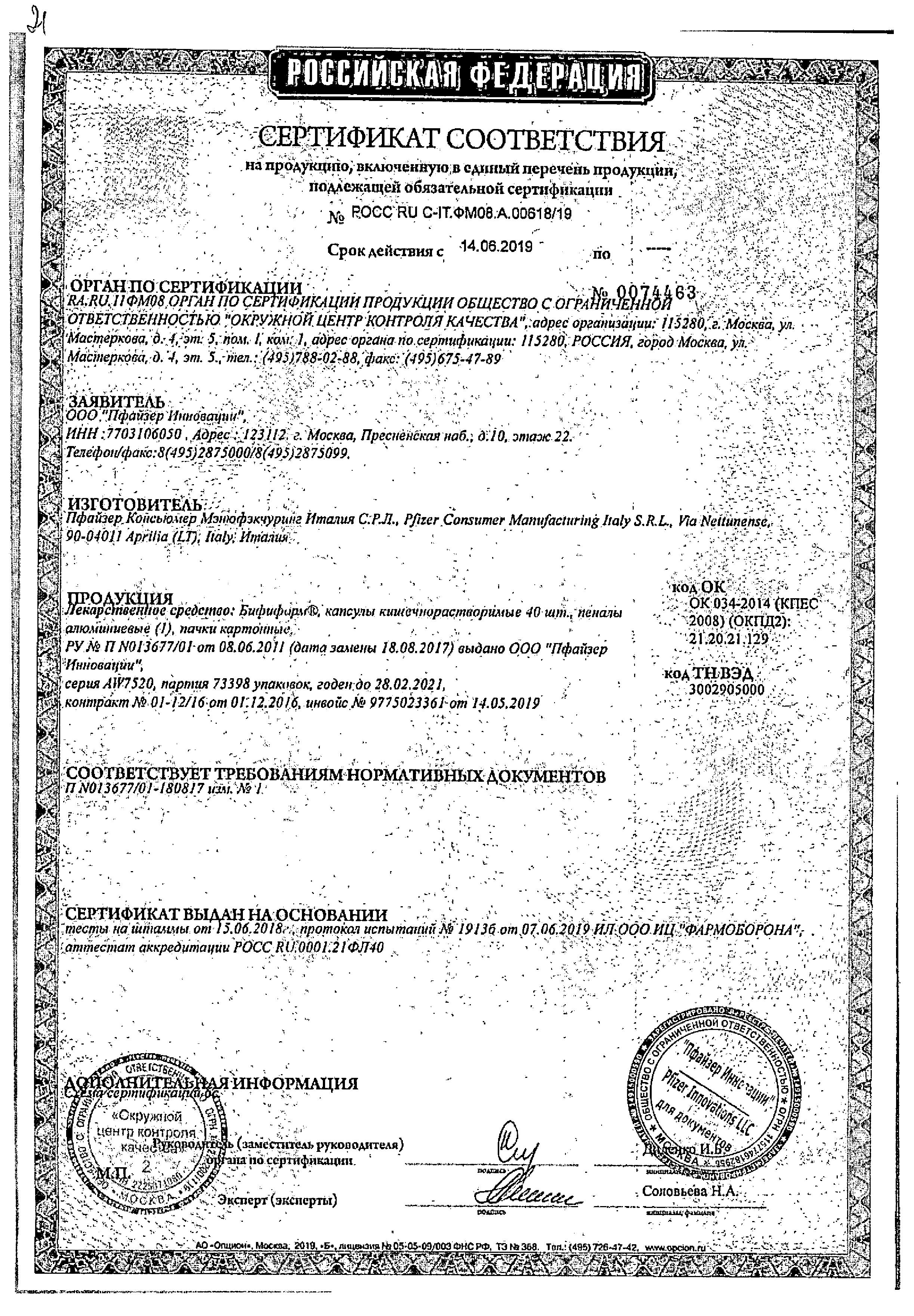 Бифиформ сертификат