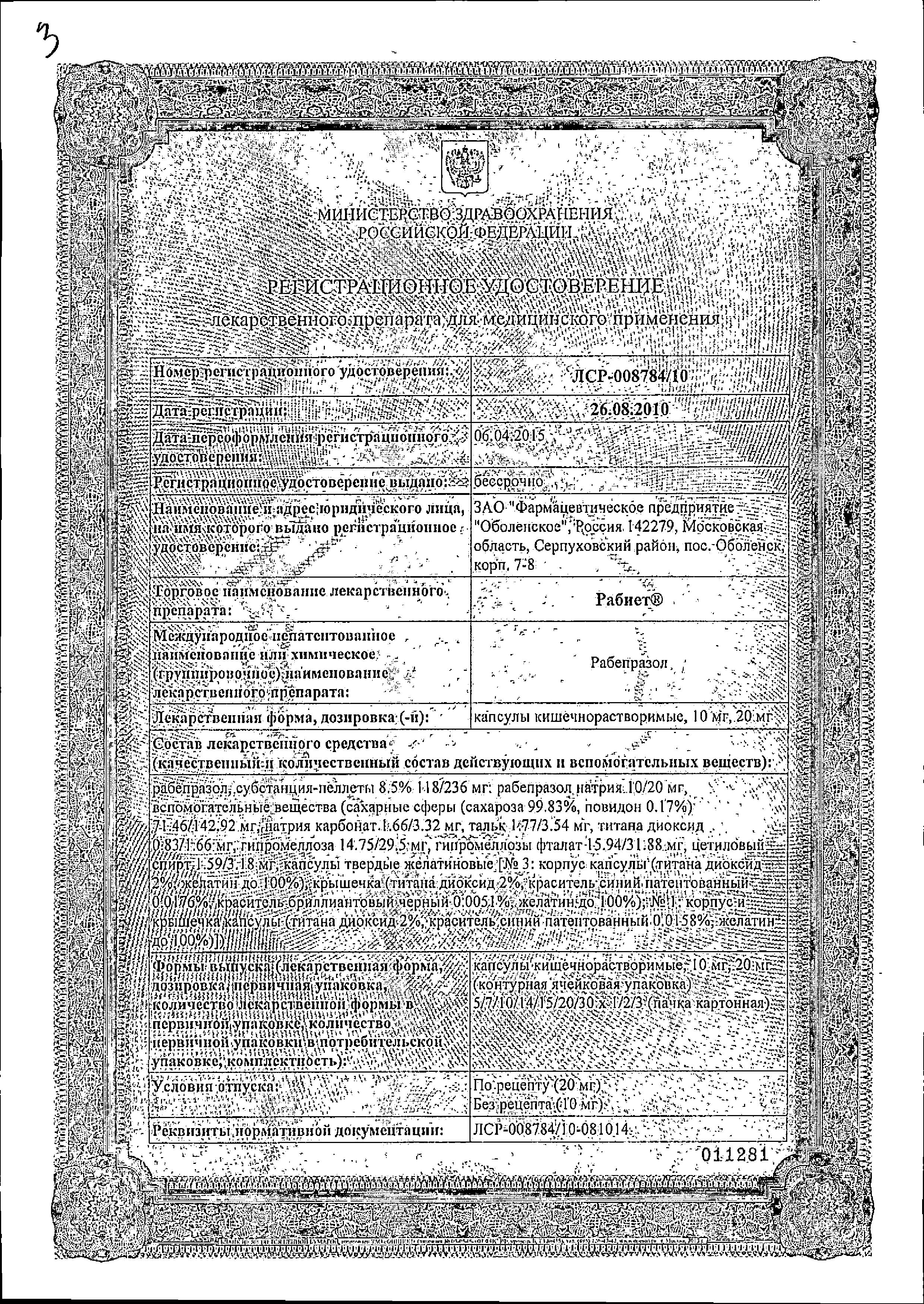 Рабиет сертификат