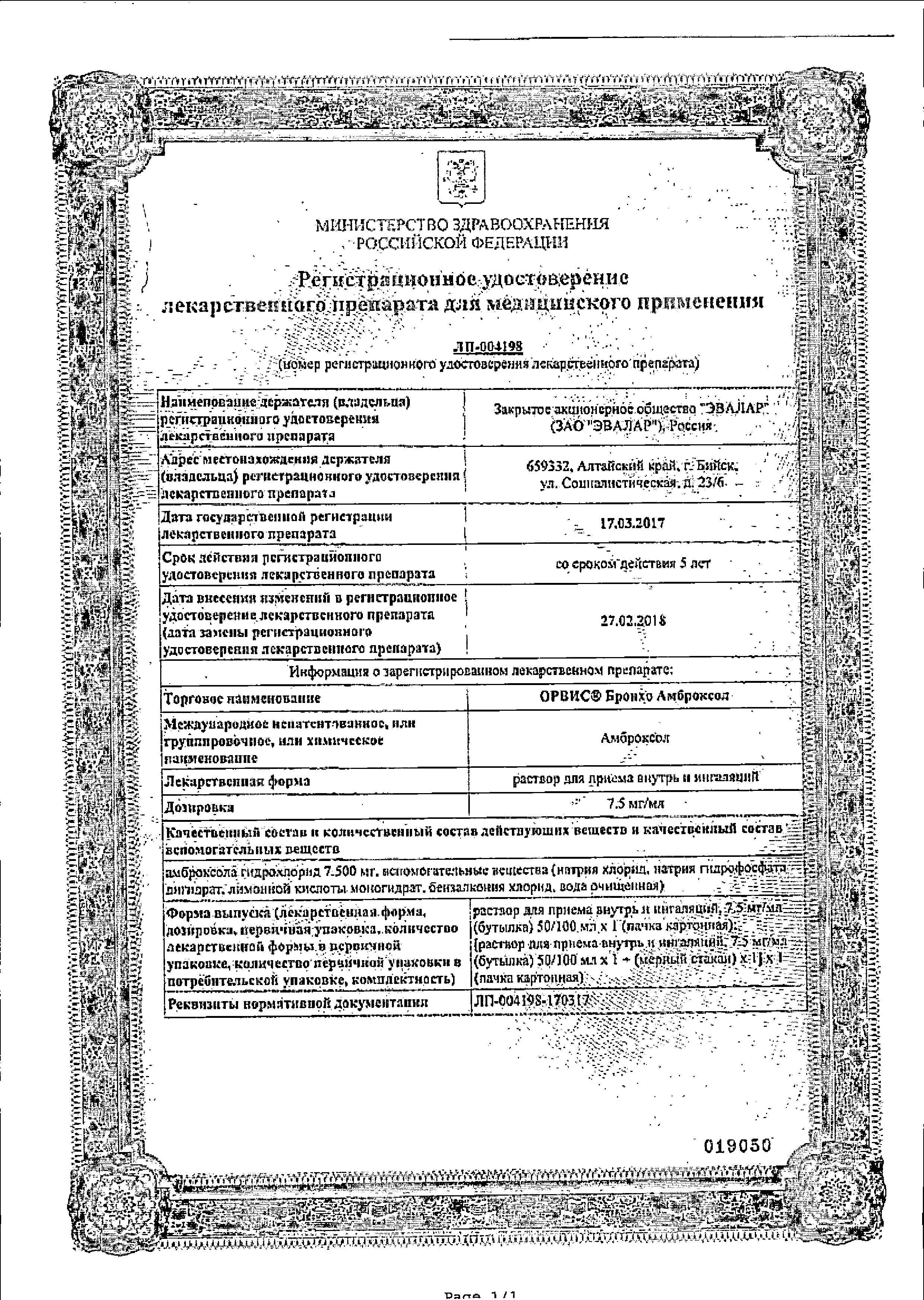 Орвис Бронхо Амброксол сертификат
