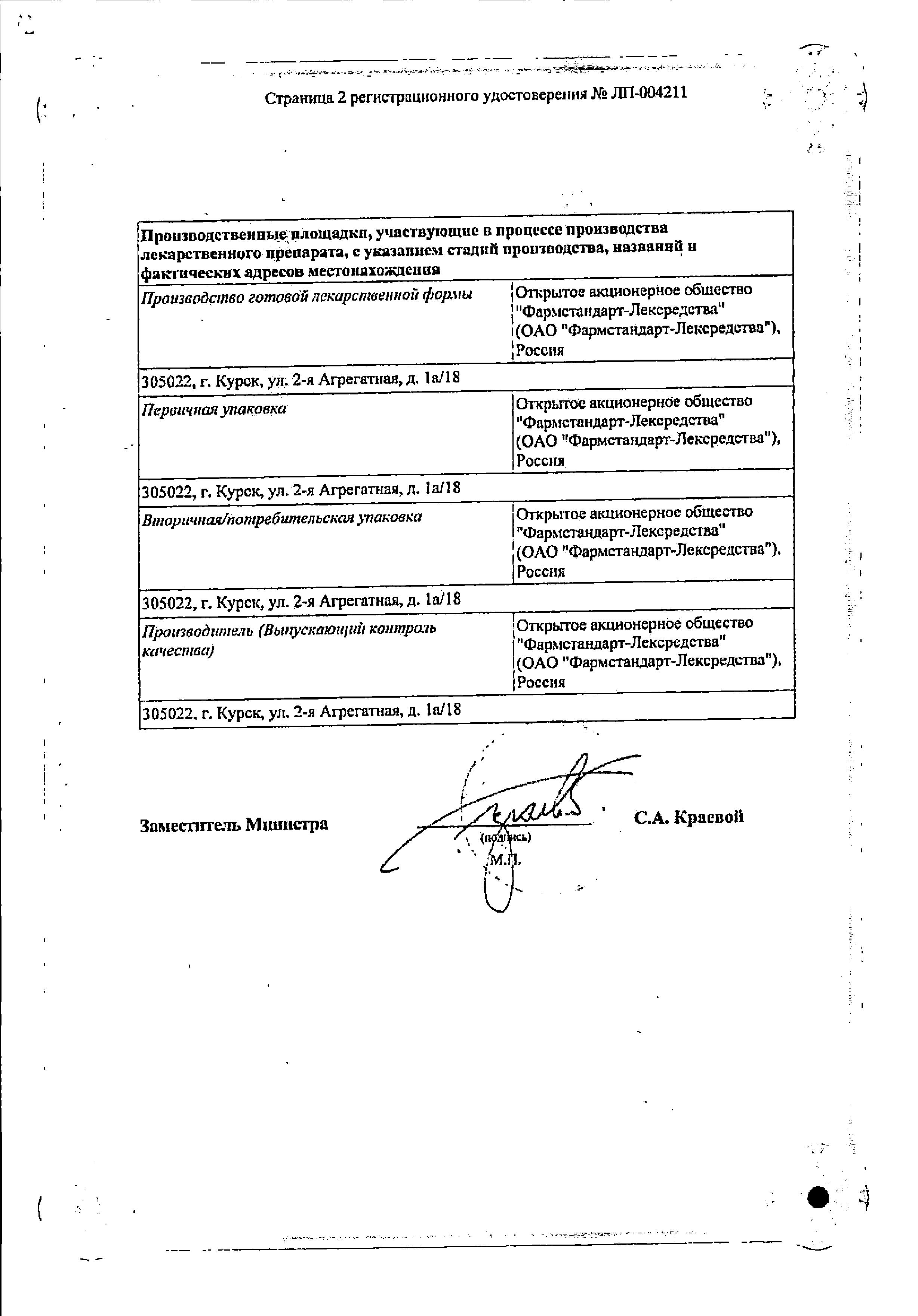 Анальгин-ЭкстраКап