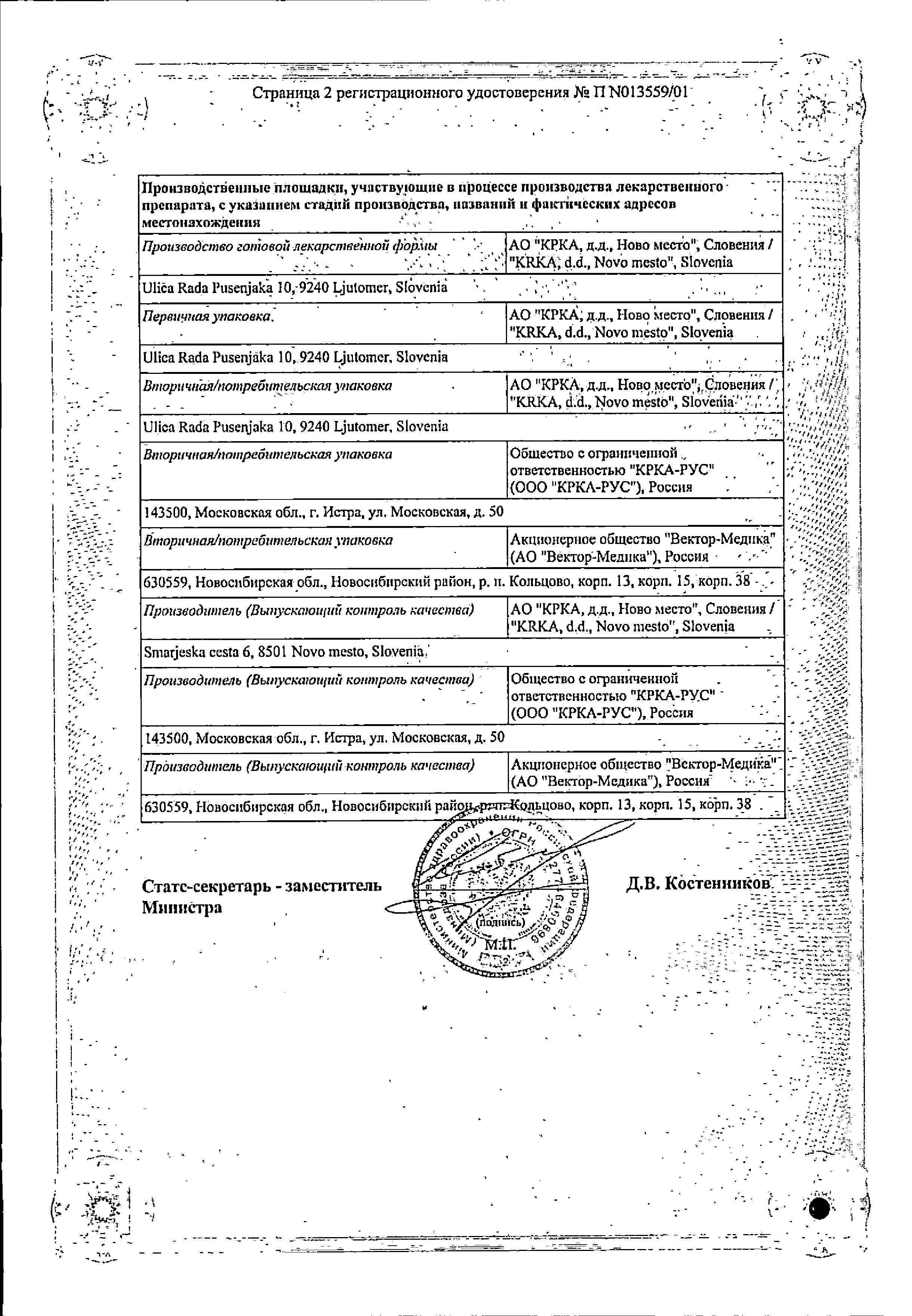 Пиковит сертификат