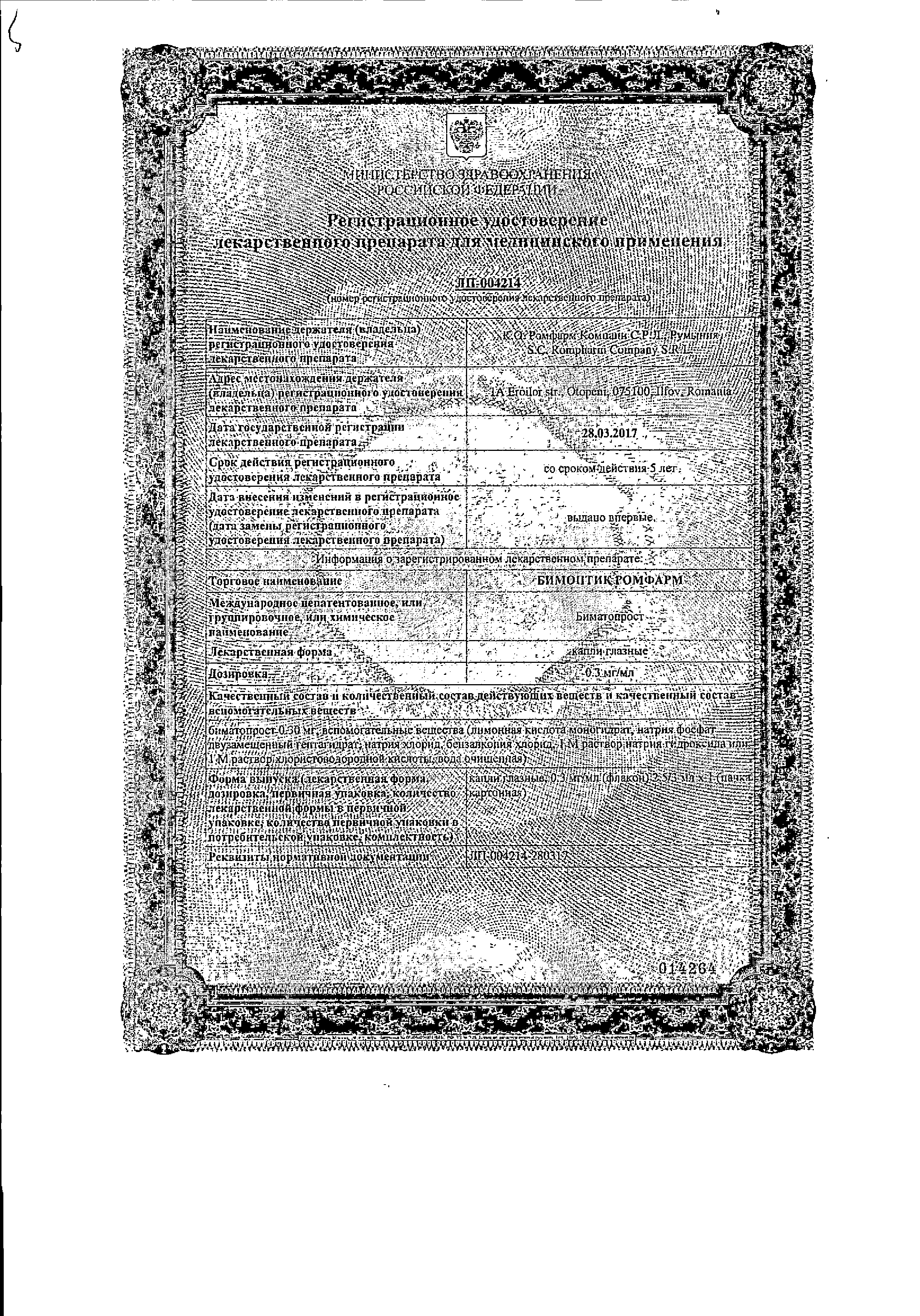 Бимоптик Ромфарм сертификат