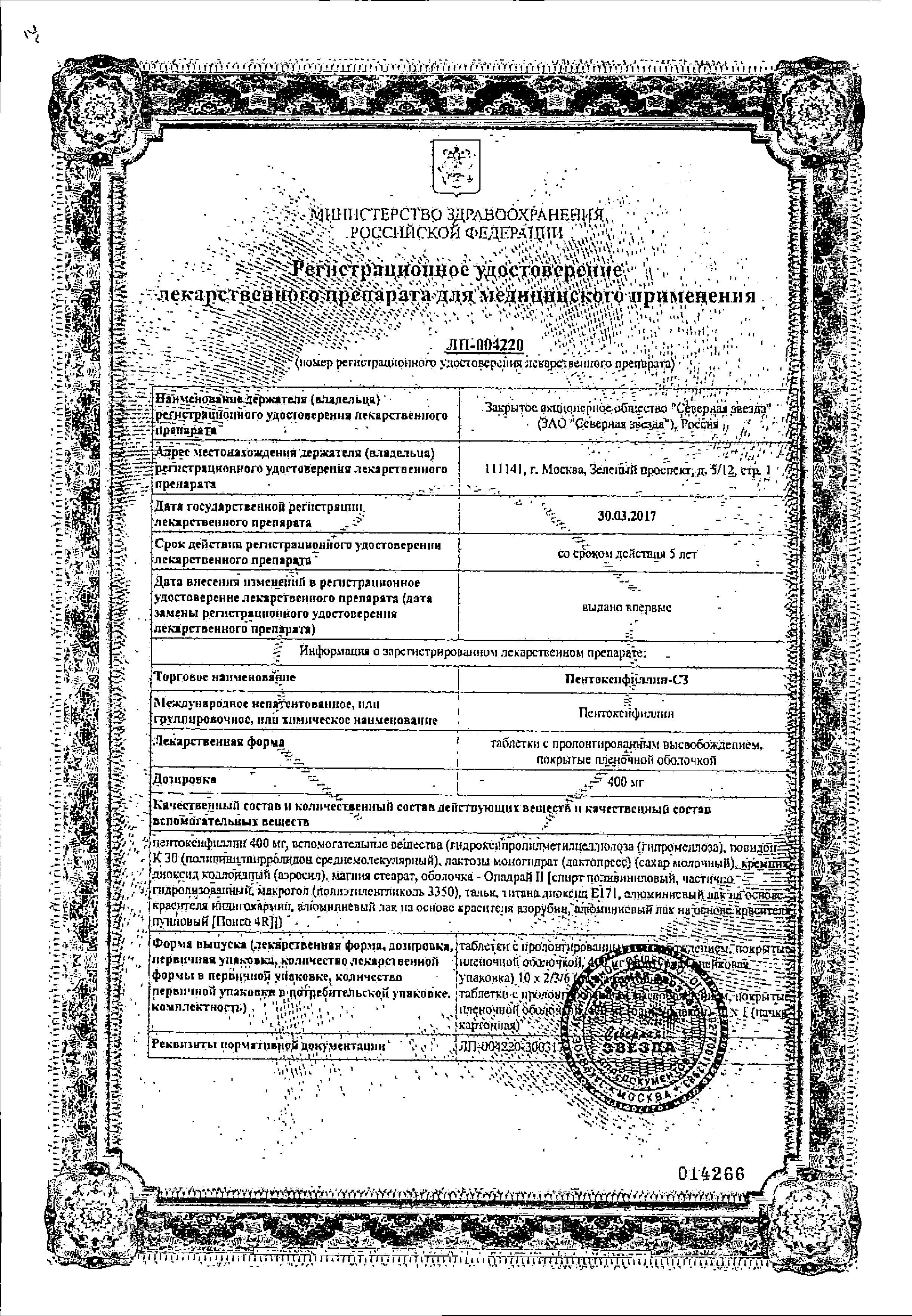 Пентоксифиллин-СЗ сертификат