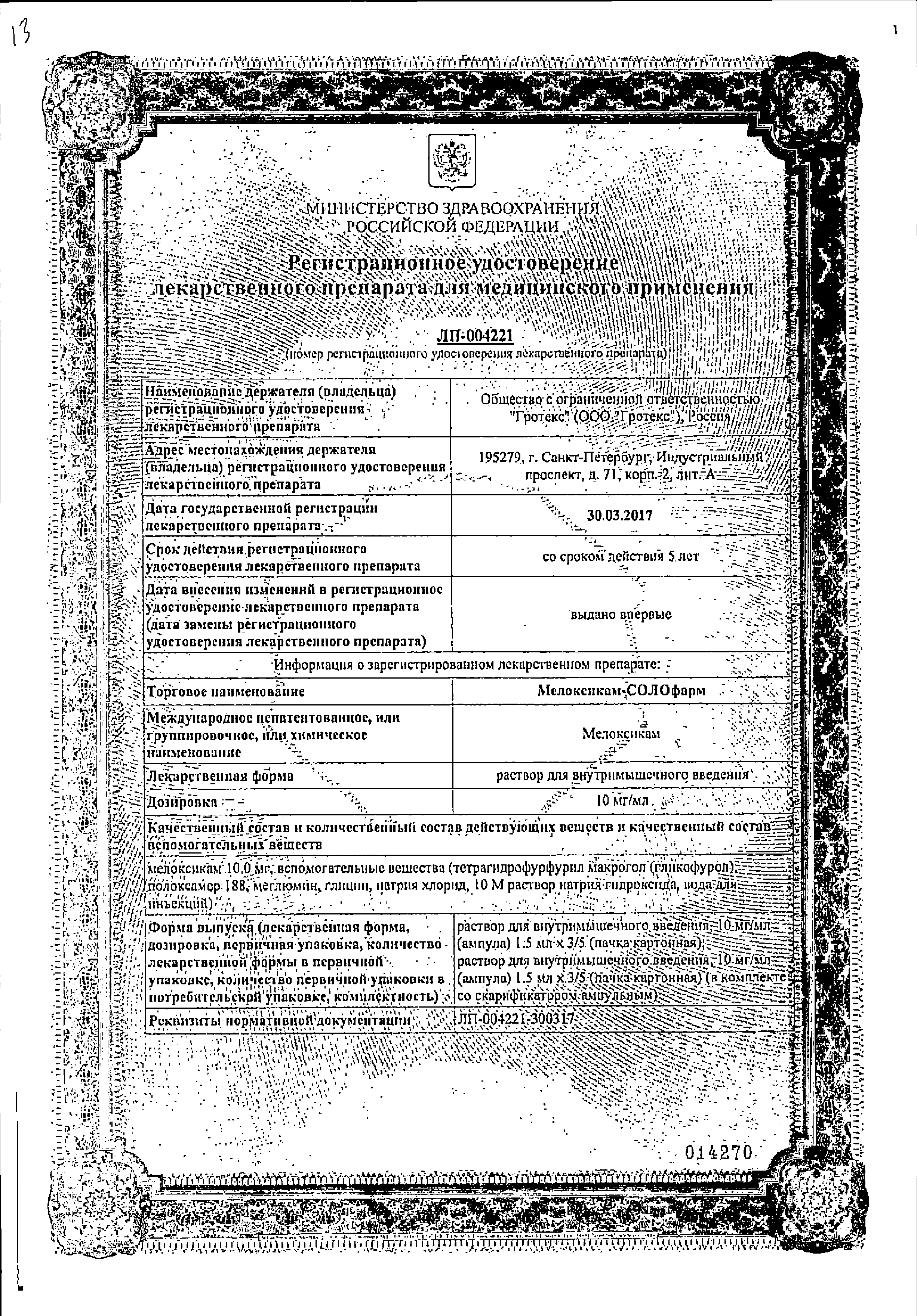 Мелоксикам-Солофарм