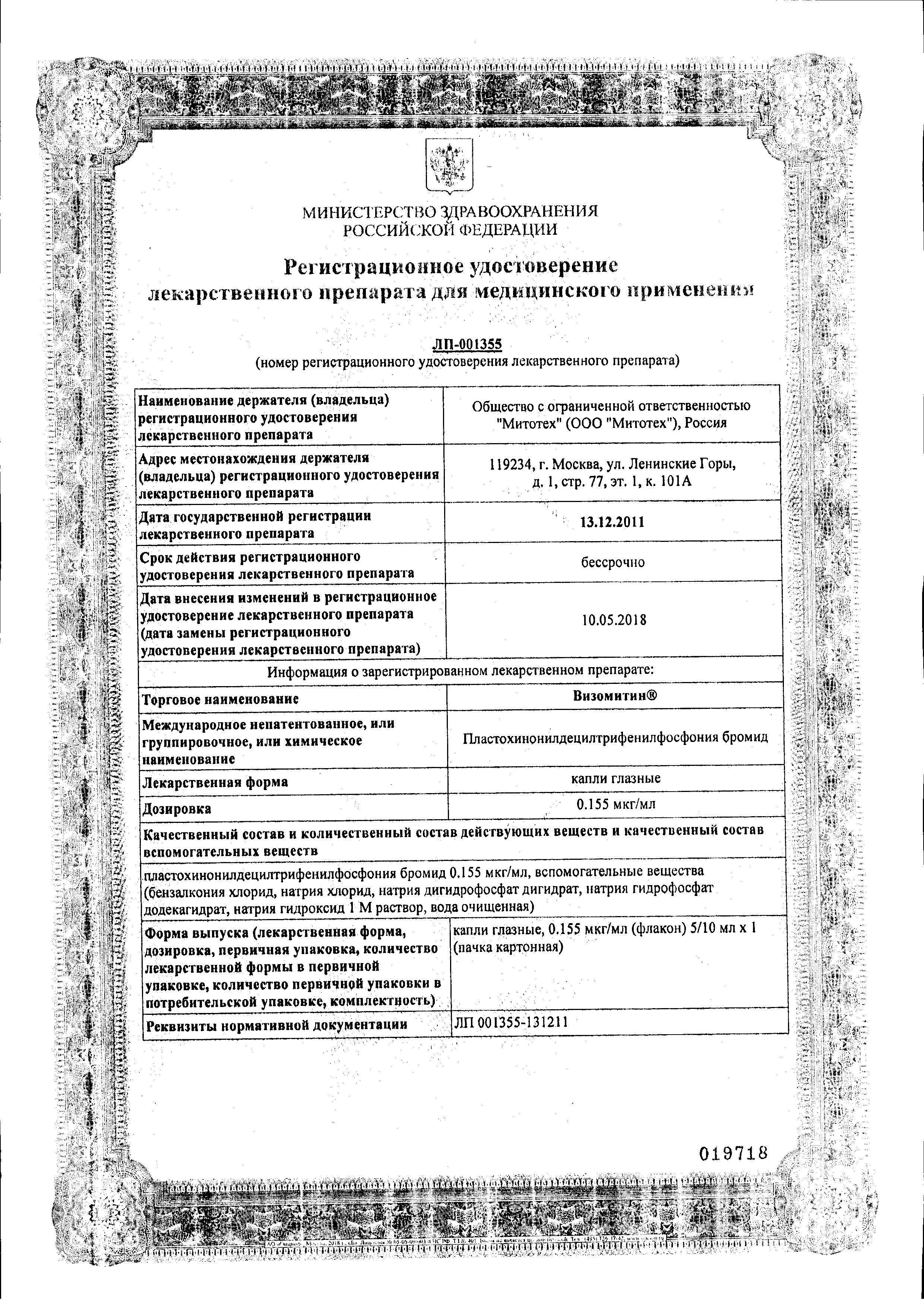 Визомитин сертификат