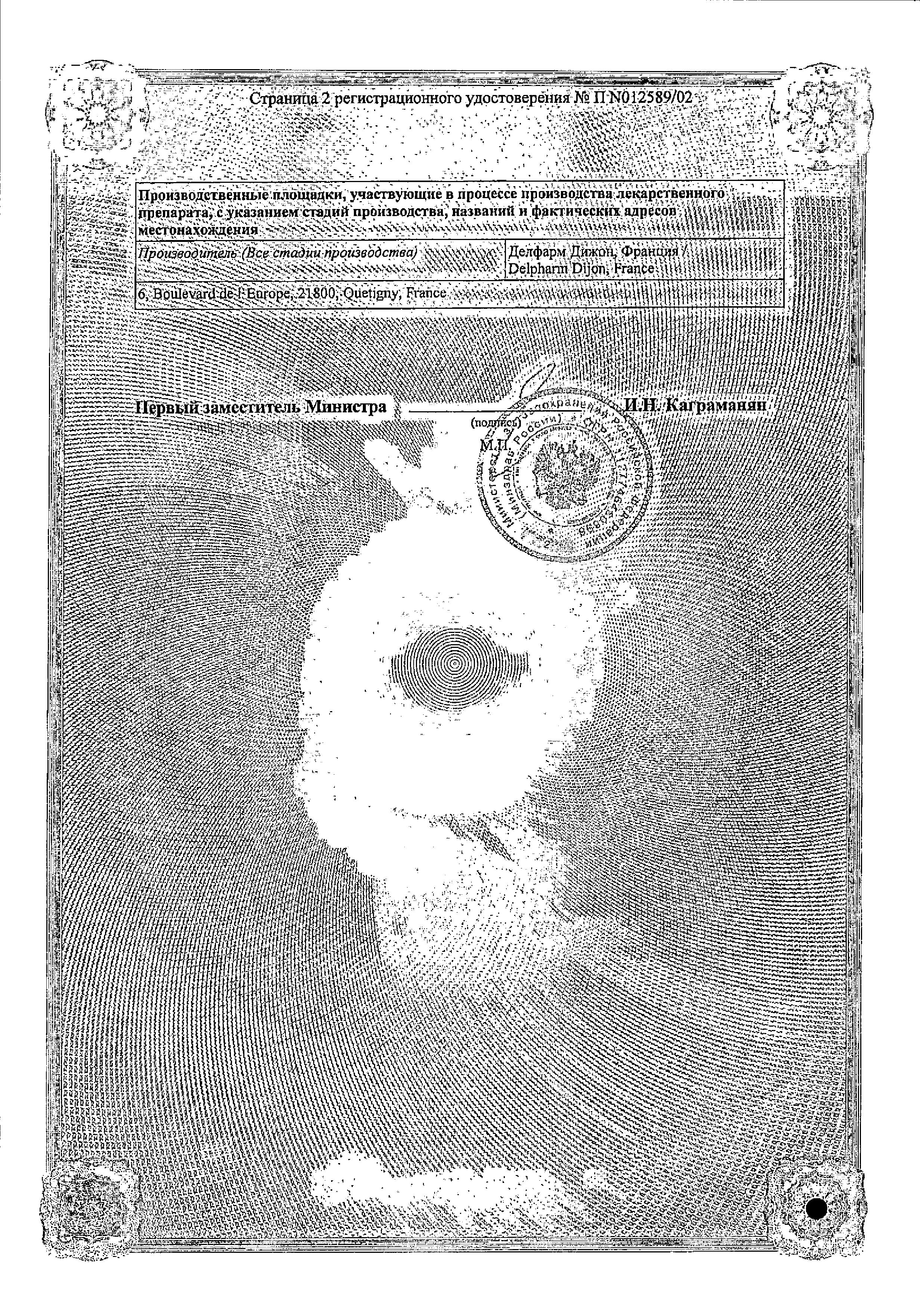 Эглонил