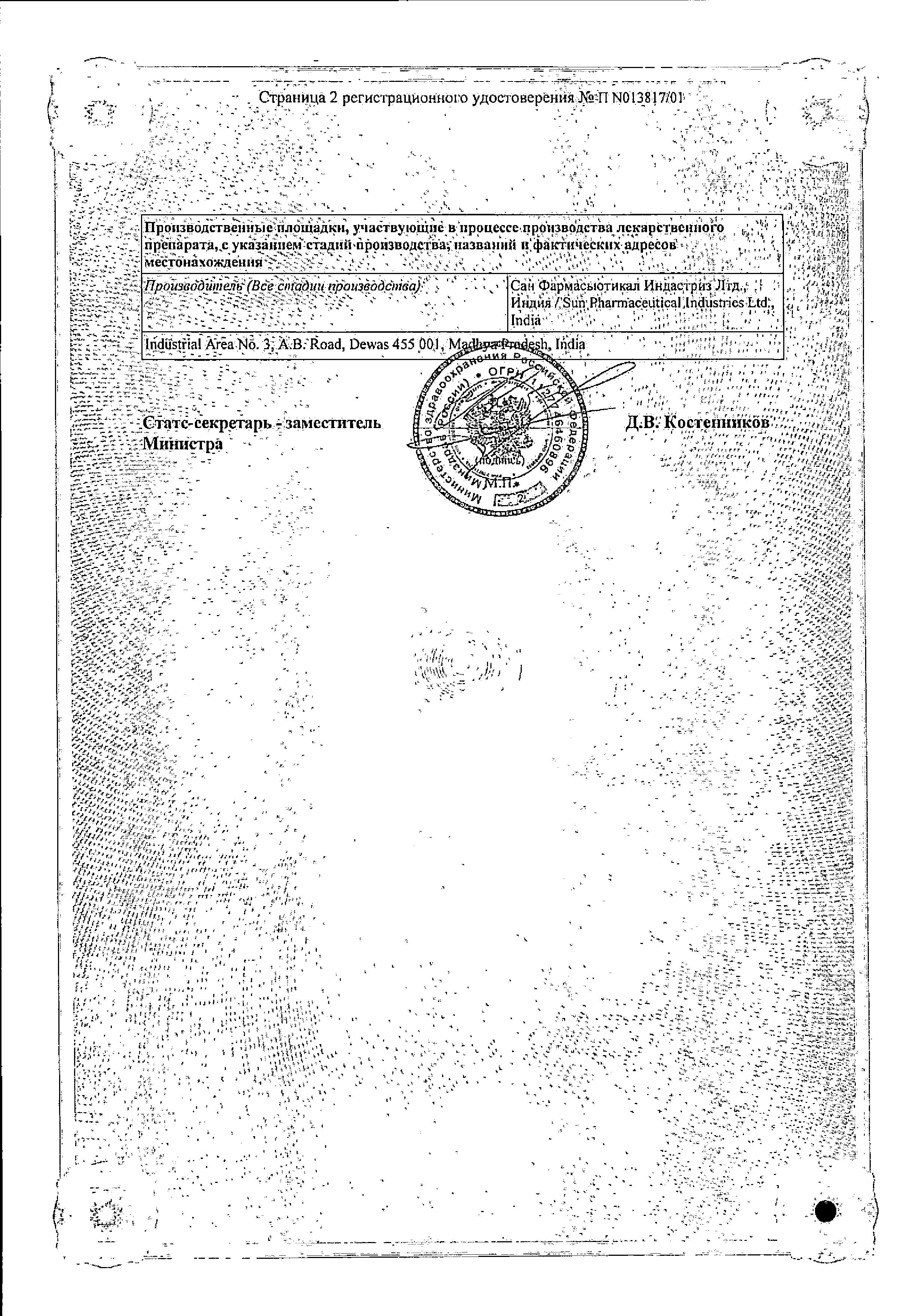 Фексадин сертификат