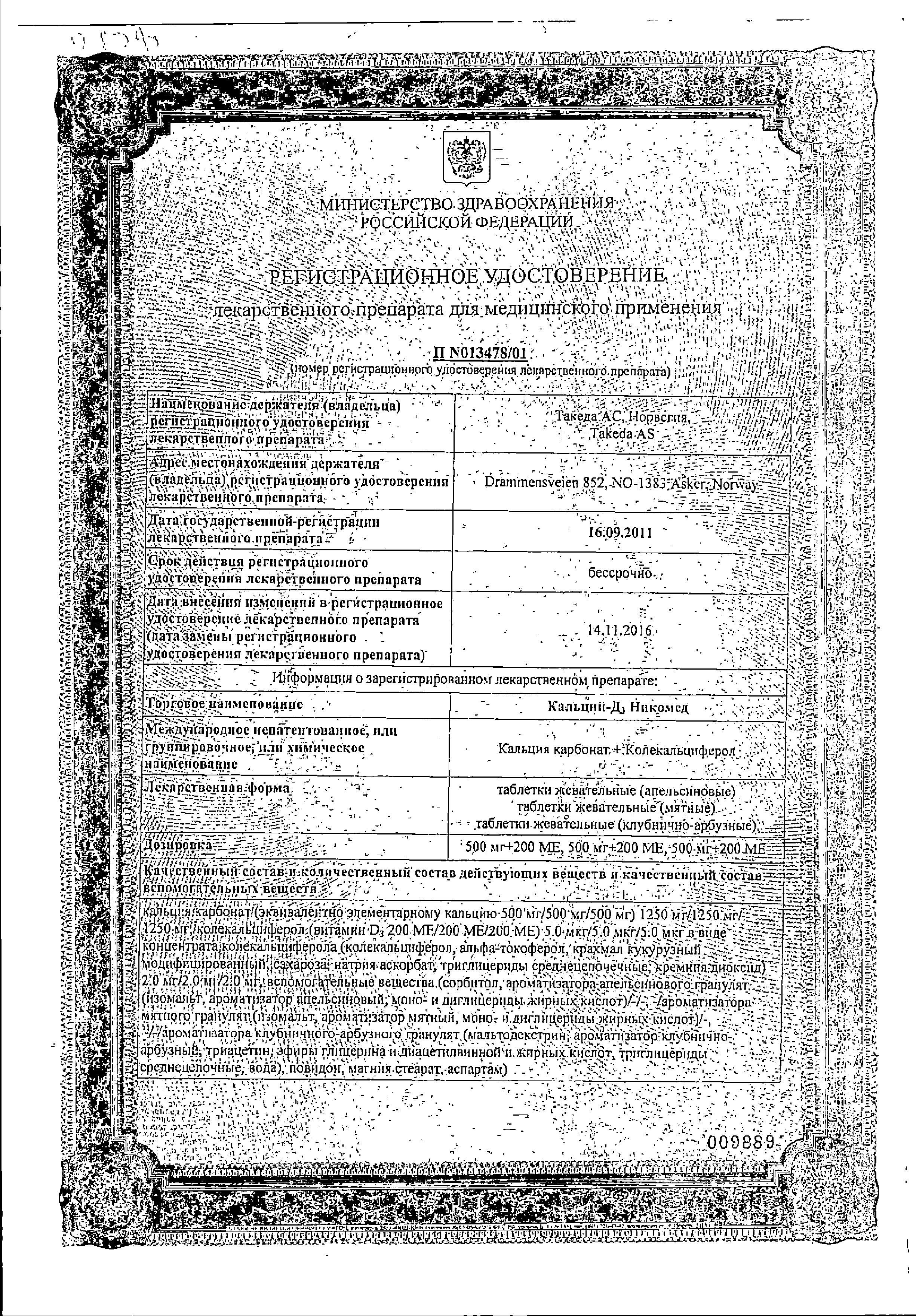 Кальций-Д3 Никомед сертификат