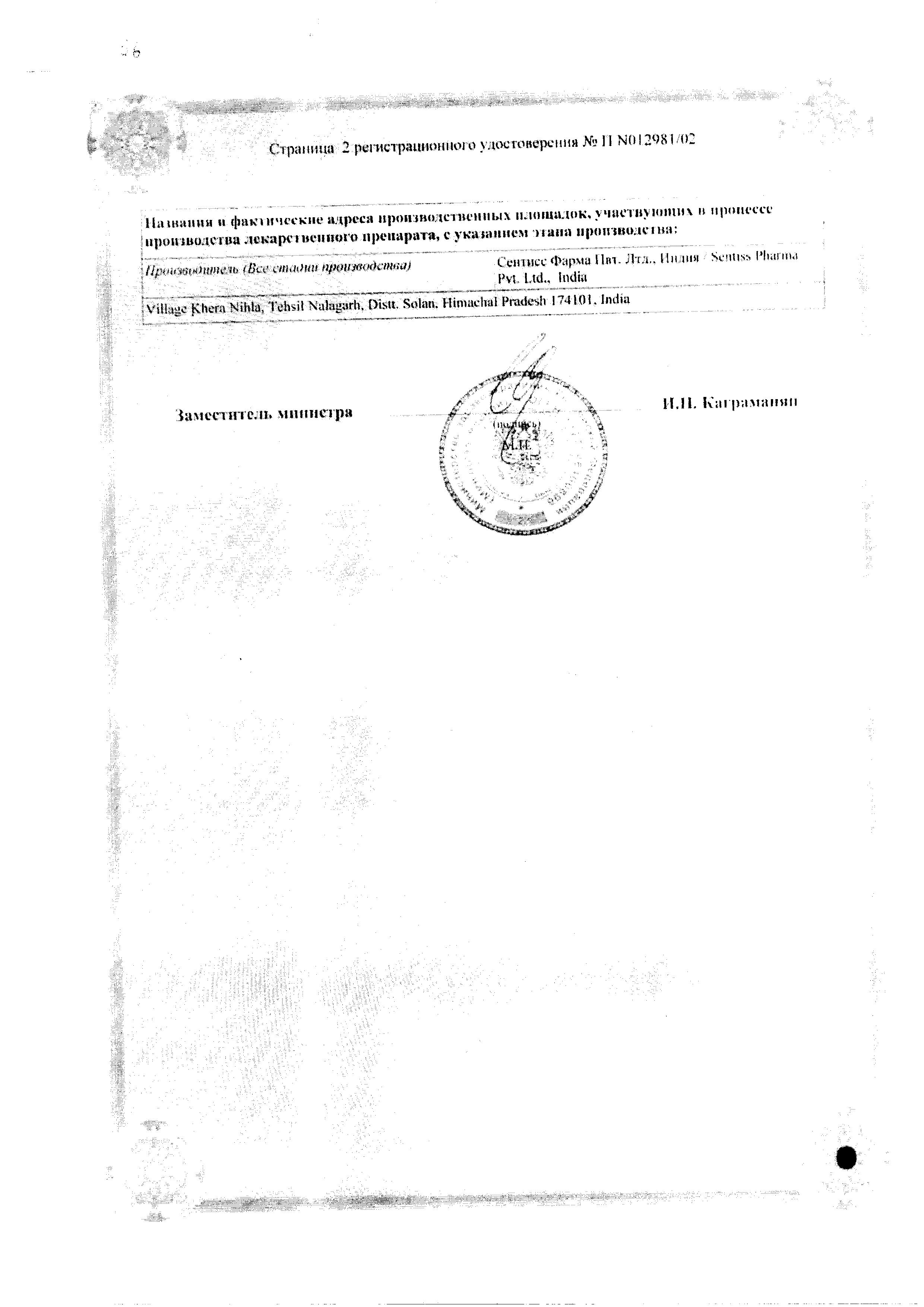 Ципромед (ушные капли) сертификат
