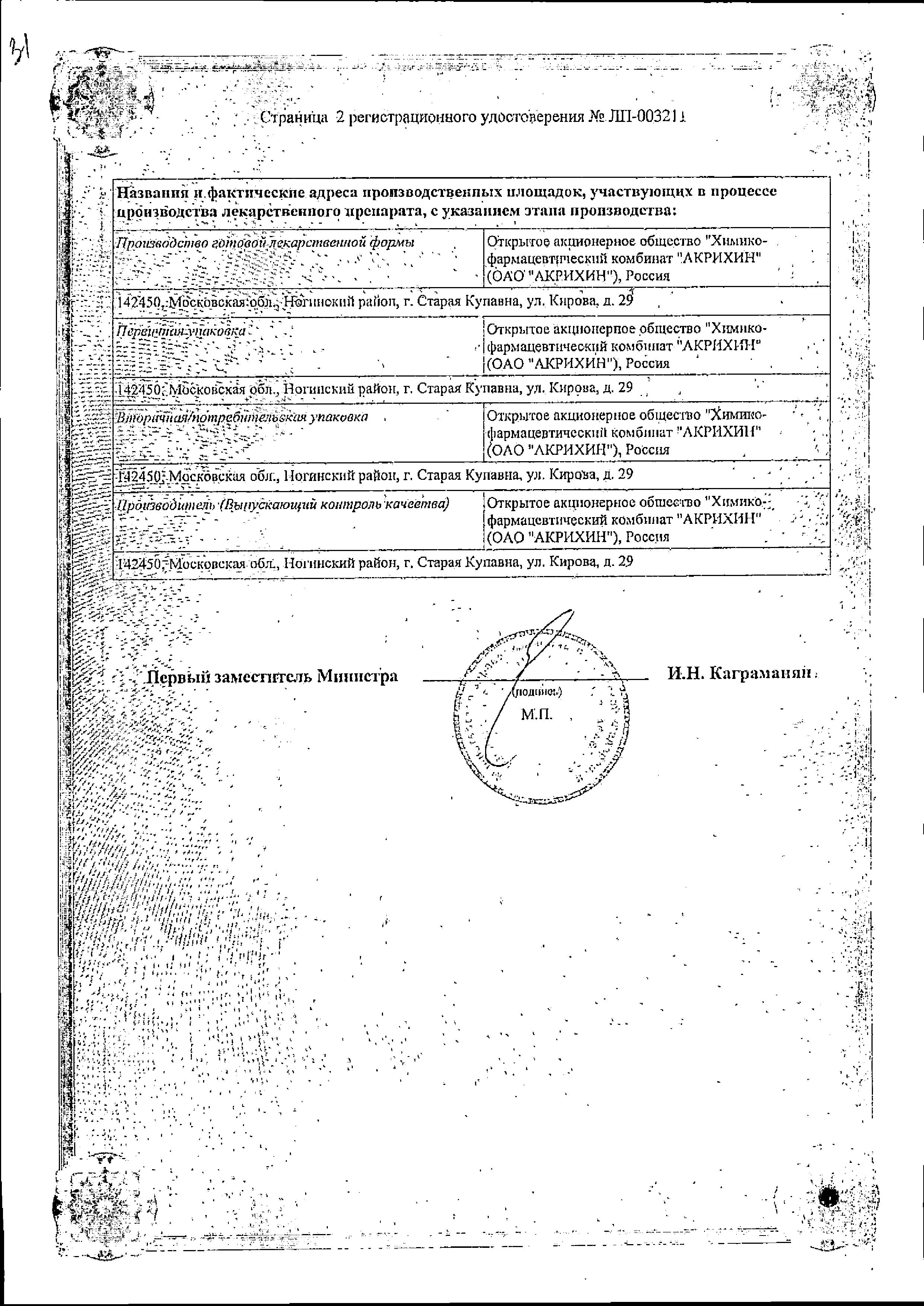 Комфодерм K сертификат