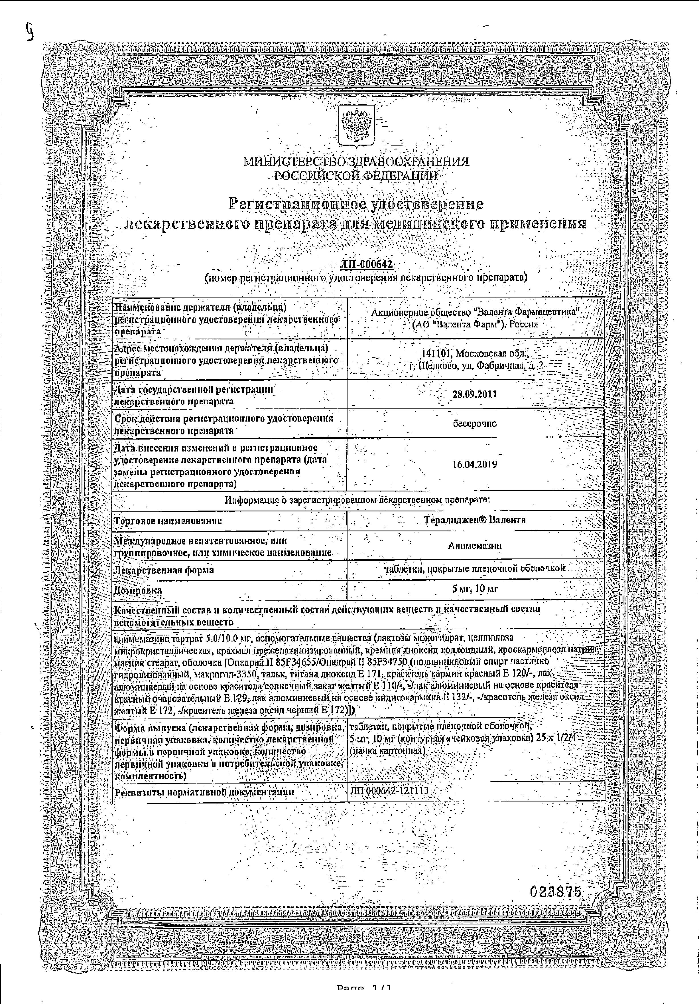 Тералиджен Валента сертификат