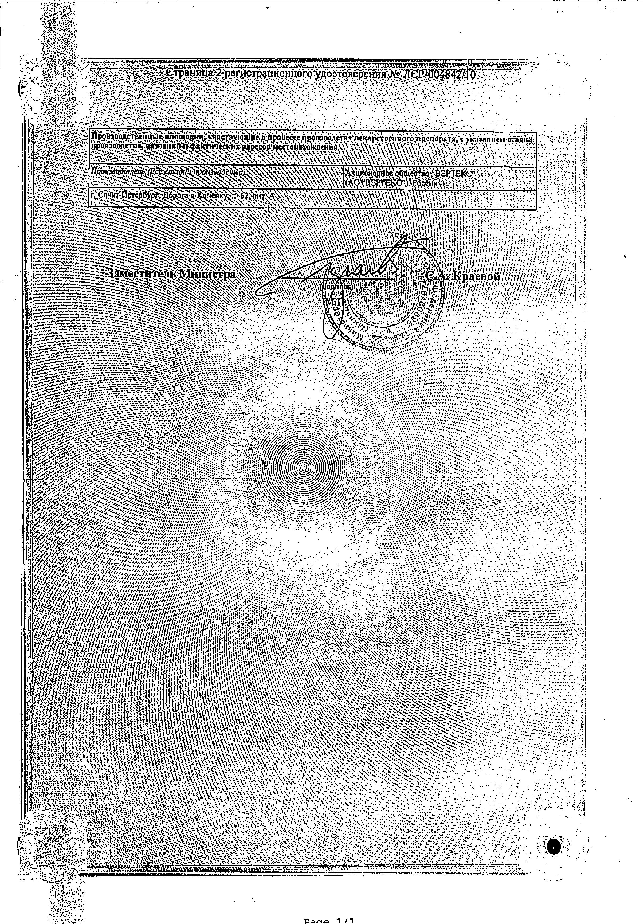 Тримектал