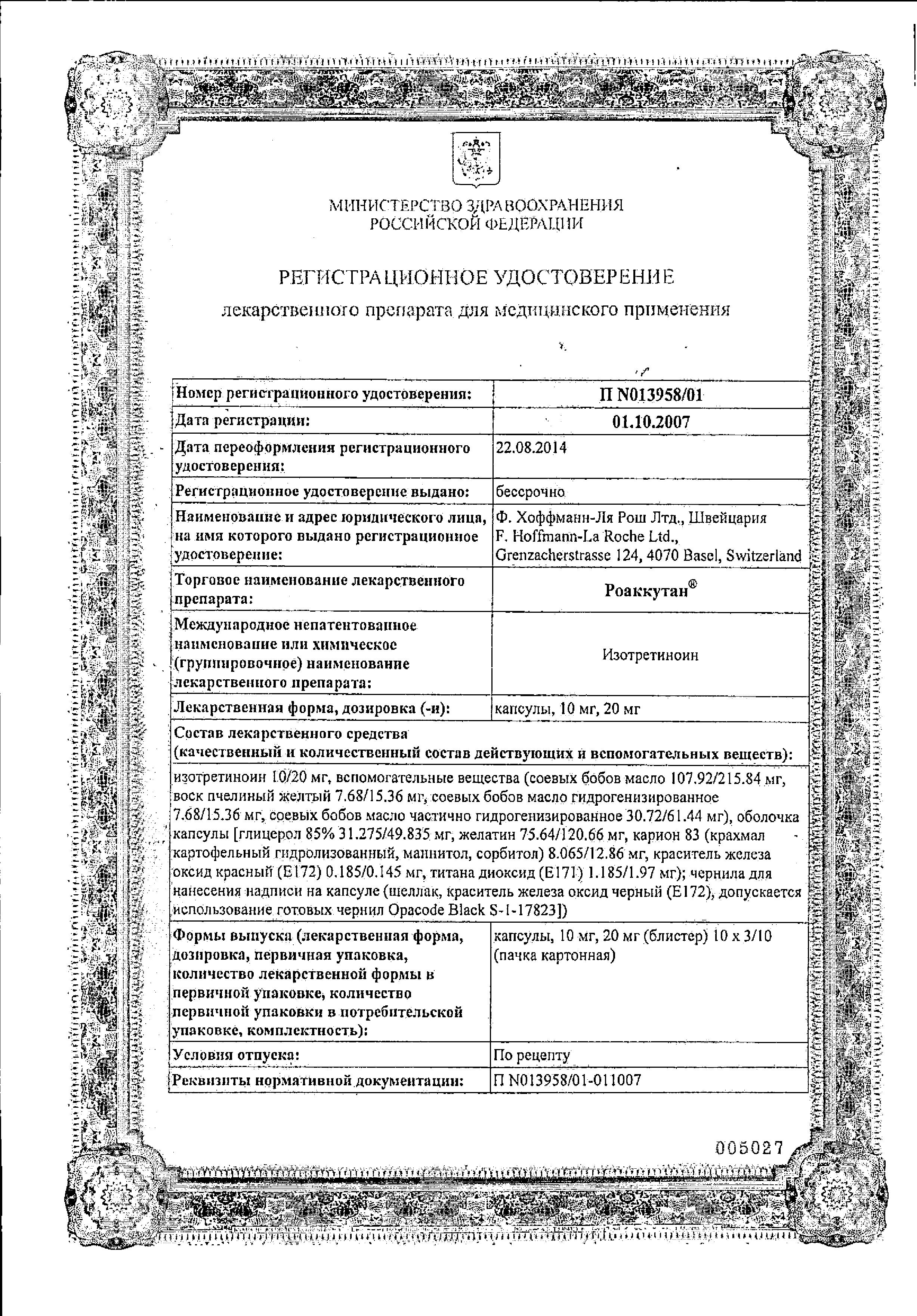 Роаккутан сертификат