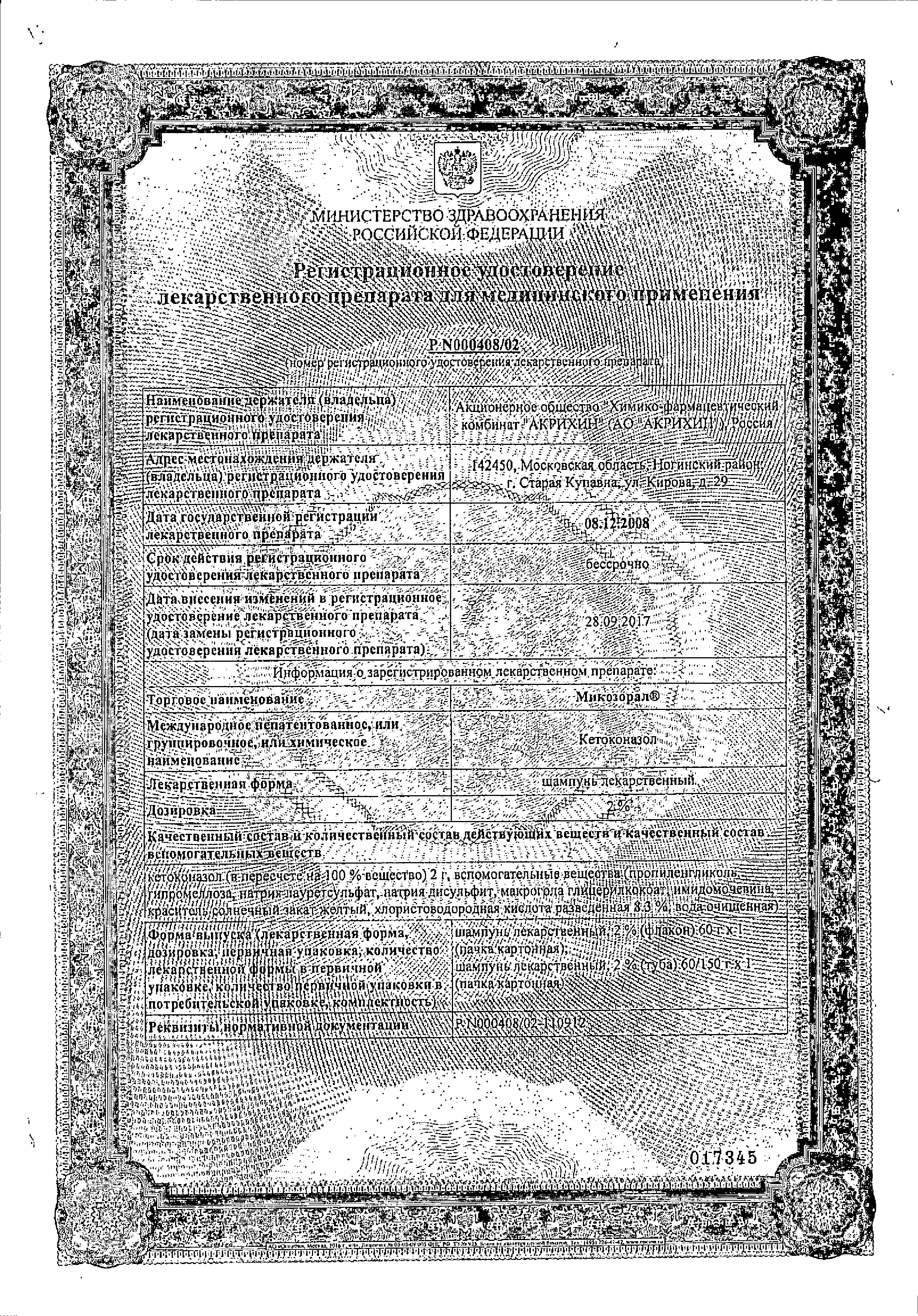 Микозорал сертификат