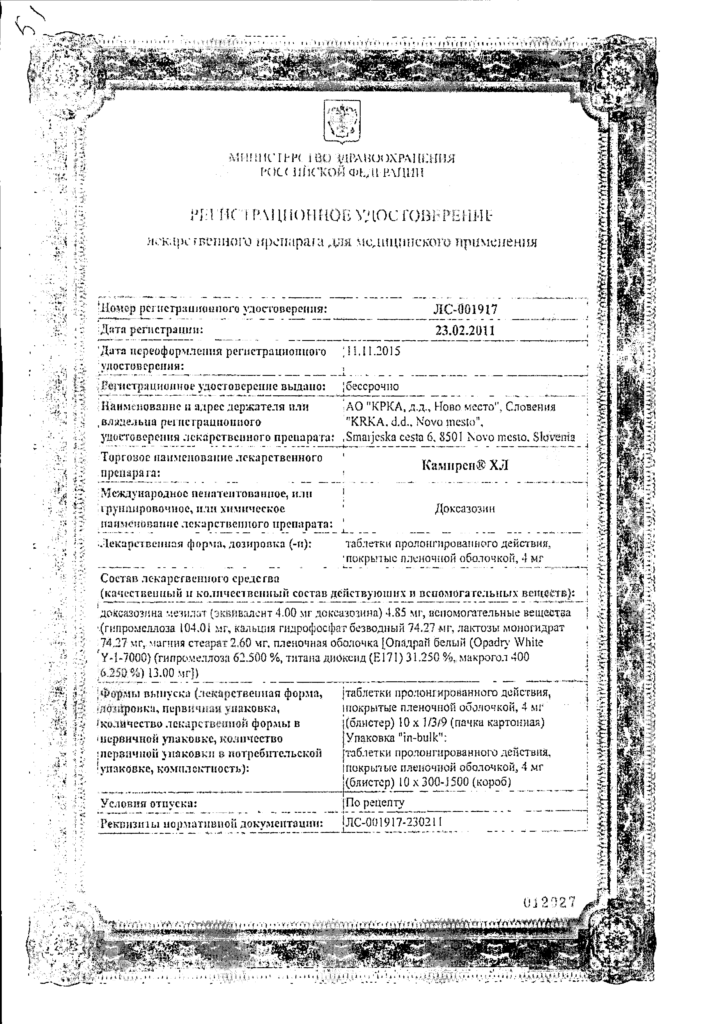 Камирен сертификат