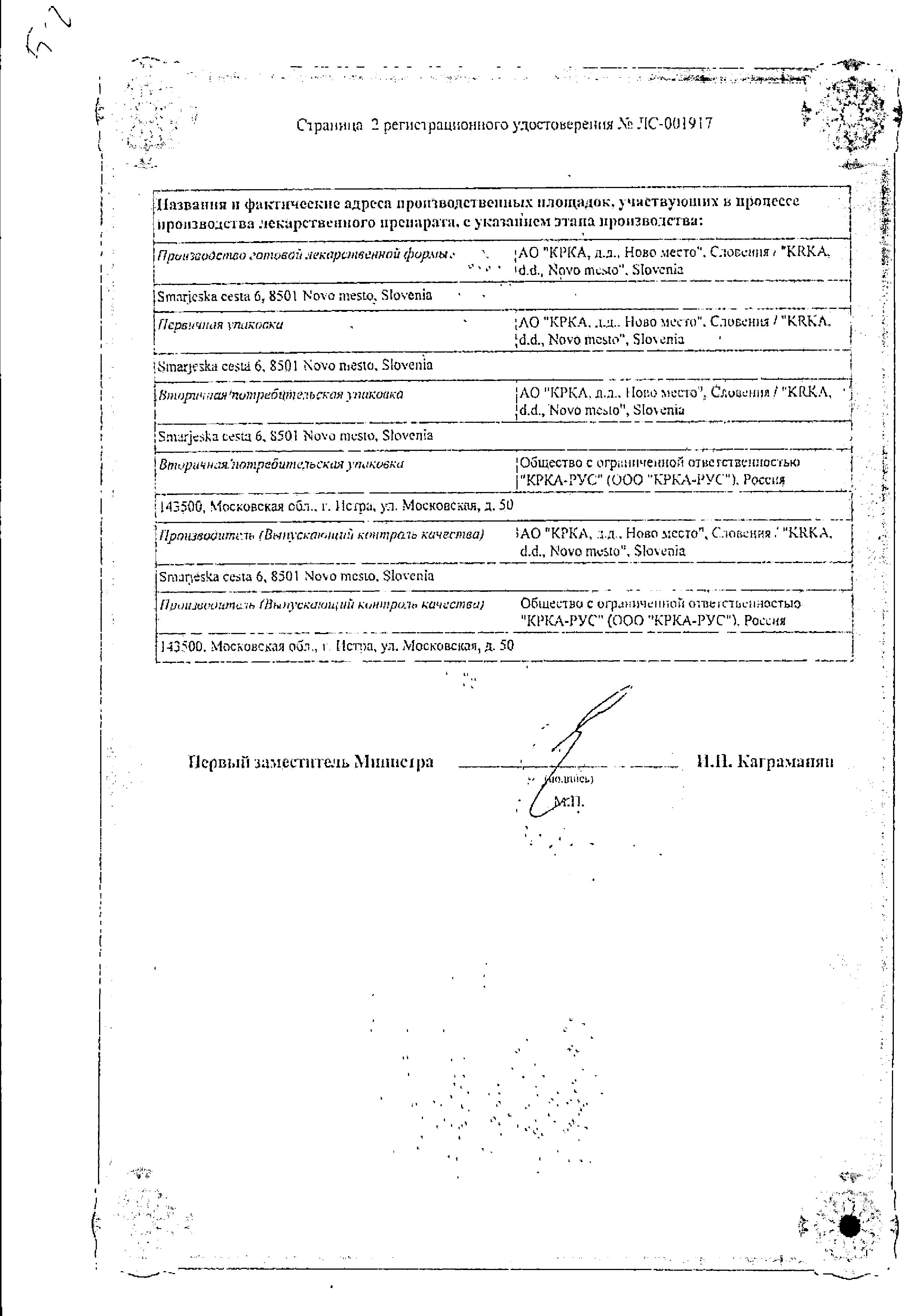 Камирен ХЛ сертификат