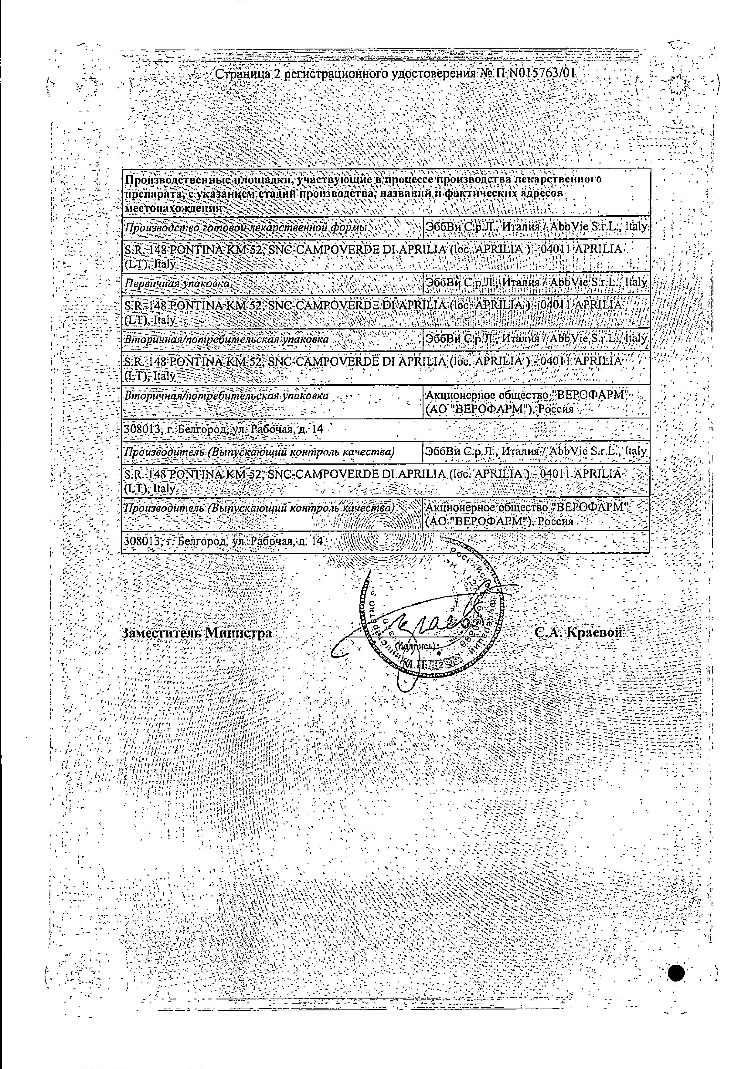 Клацид СР сертификат