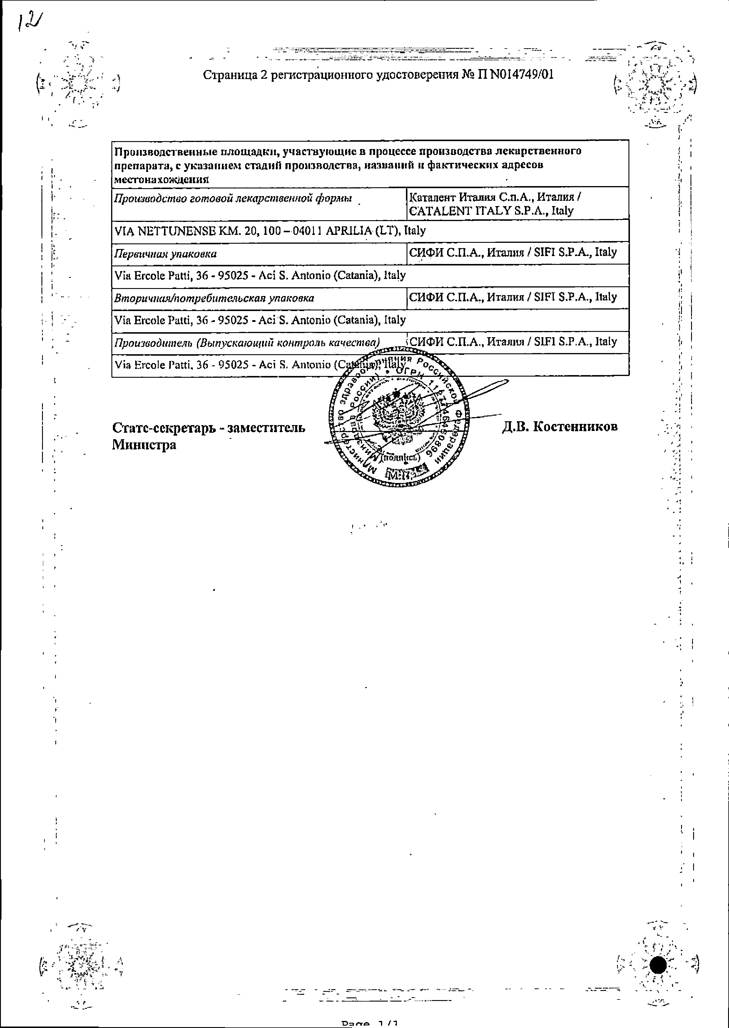 Миртилене форте сертификат