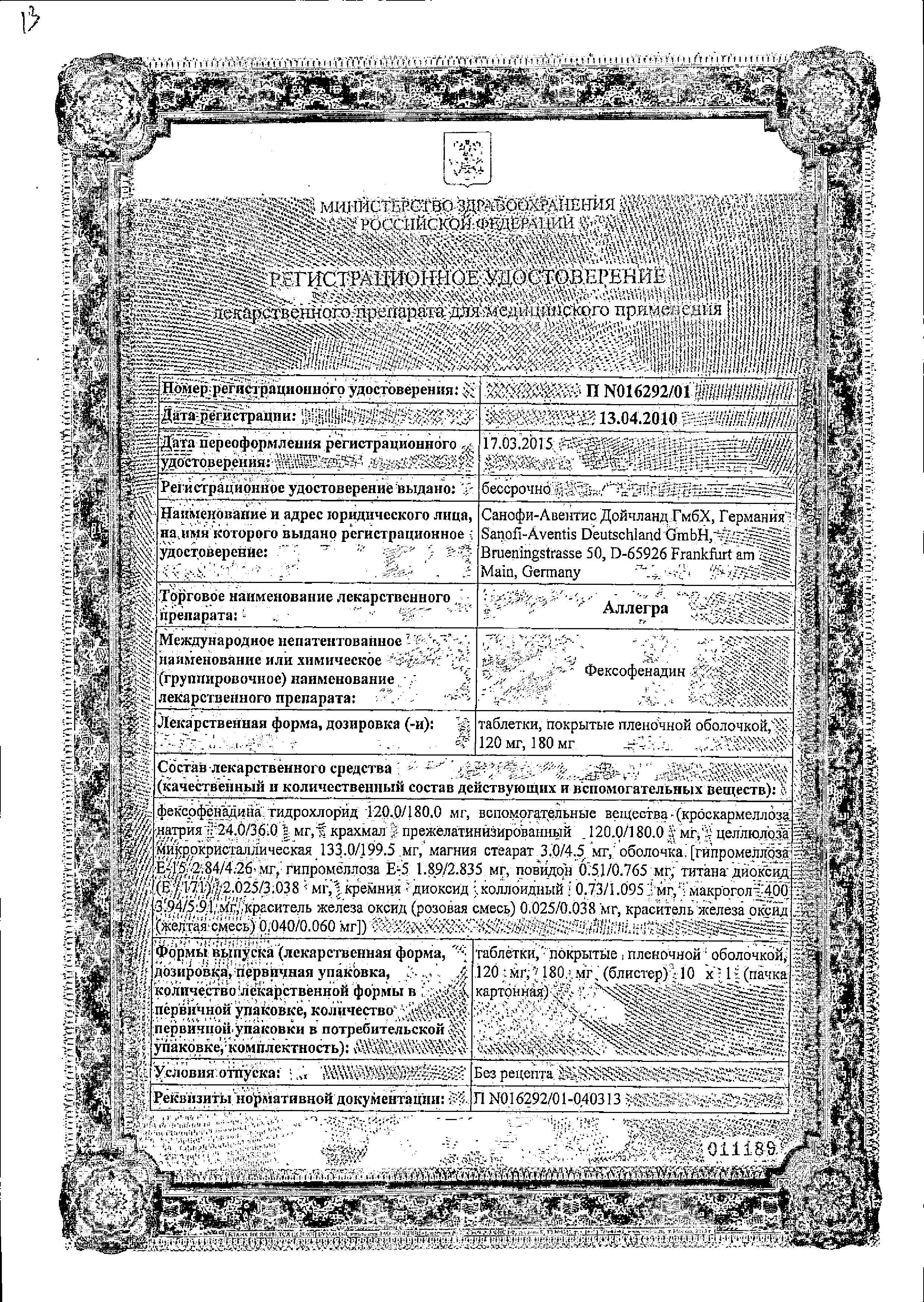 Аллегра сертификат