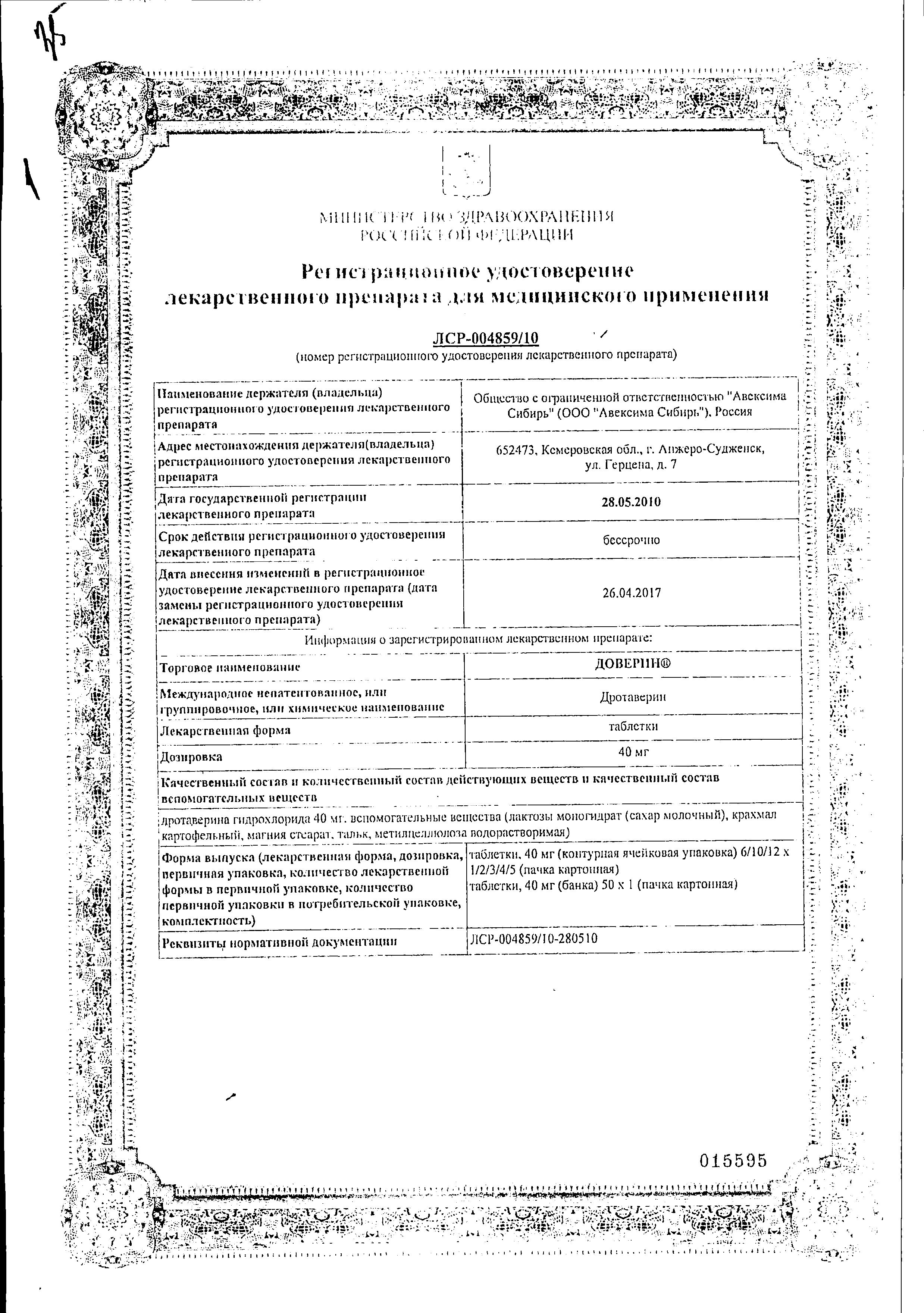 Доверин сертификат