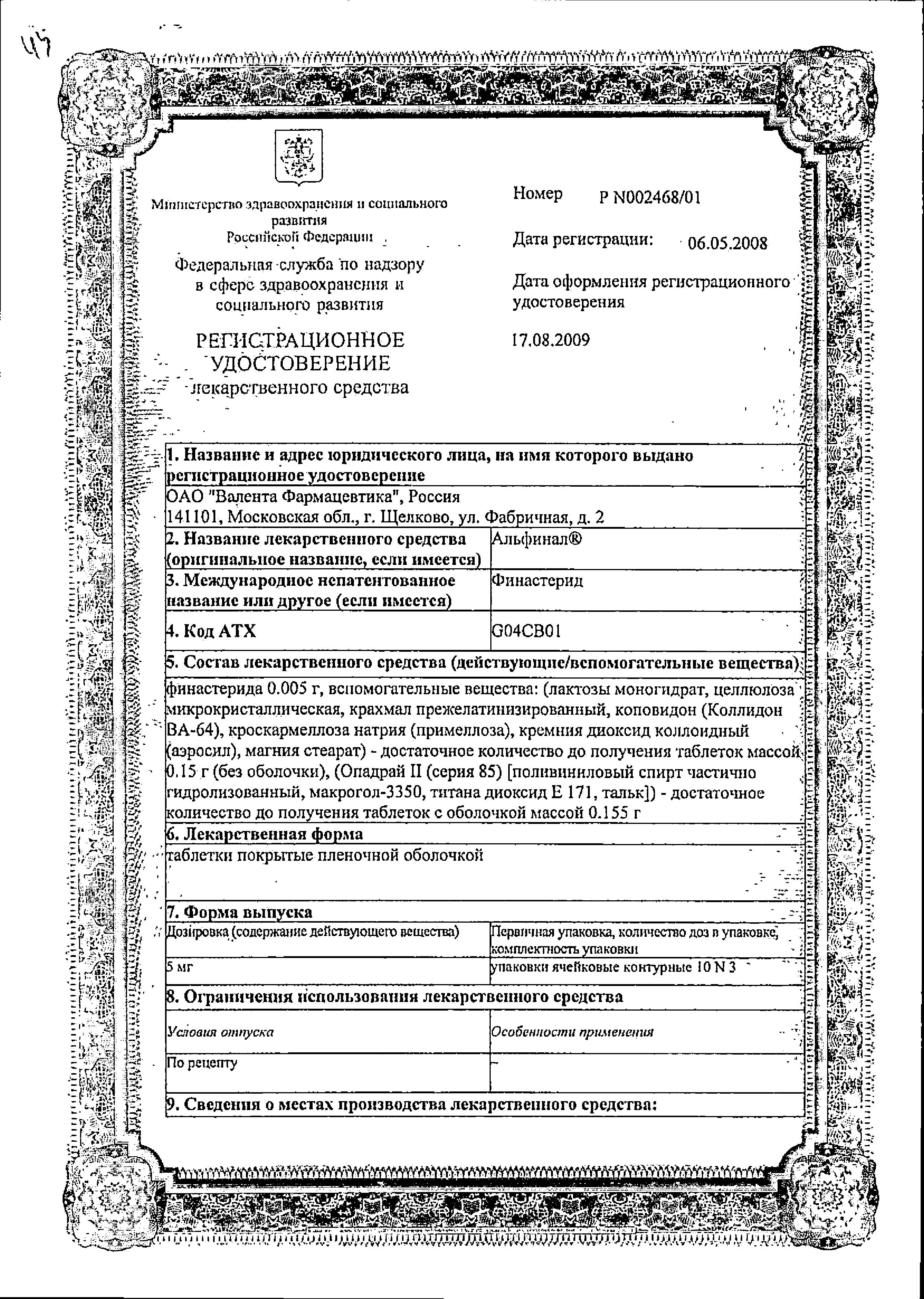 Альфинал сертификат