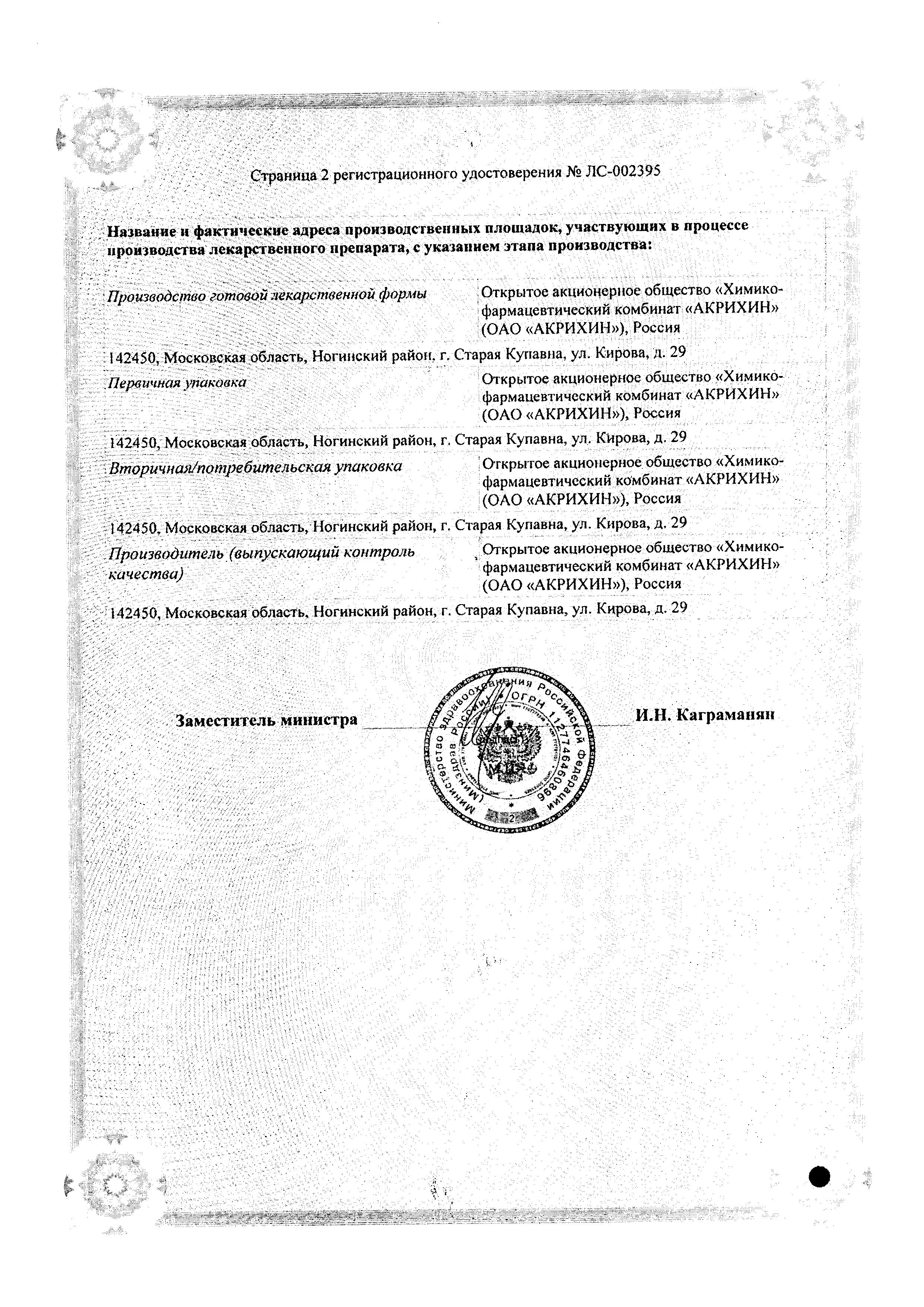 Диклофенак-Акрихин