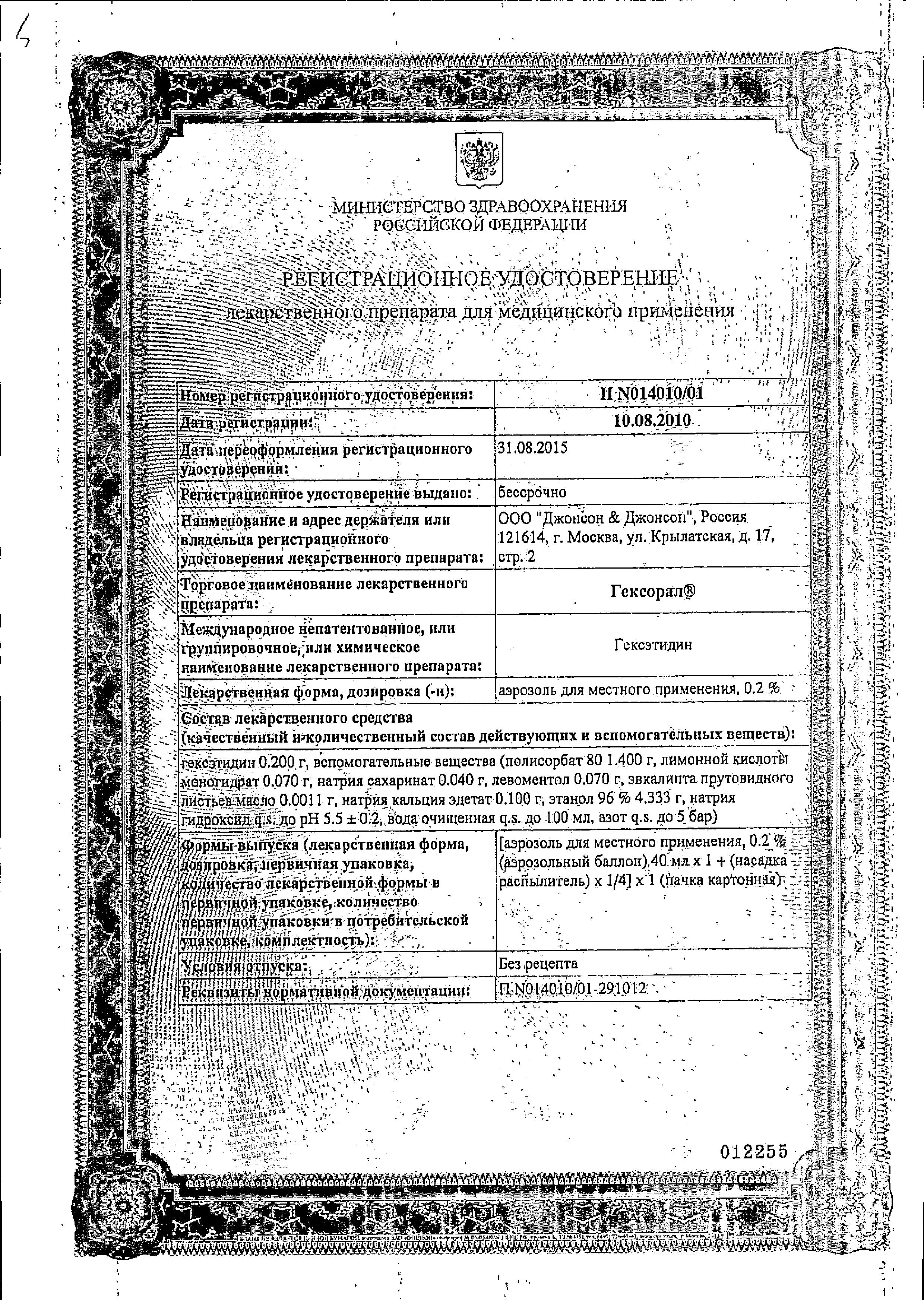 Гексорал (4 Насадки) сертификат