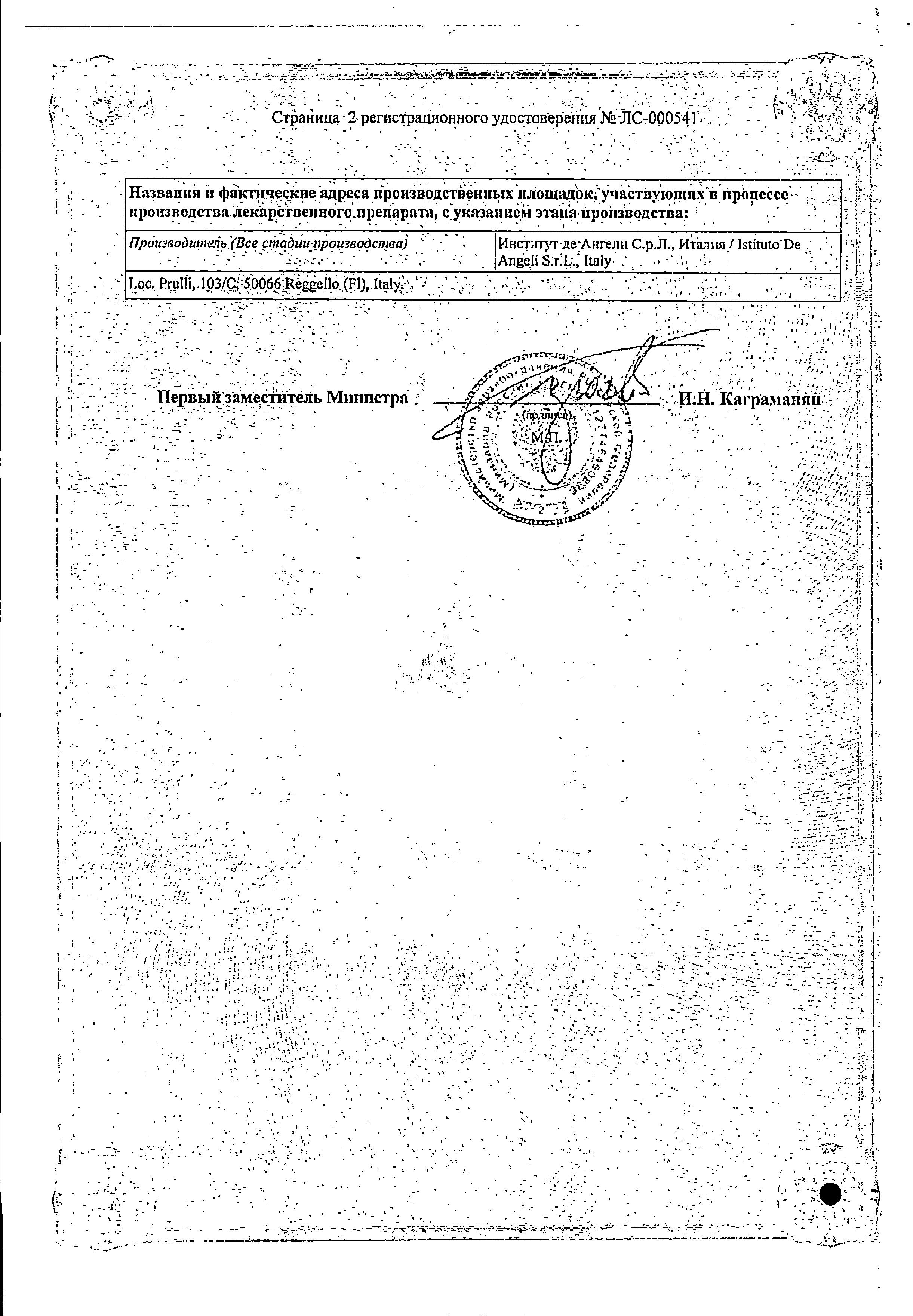 Назол Кидс сертификат