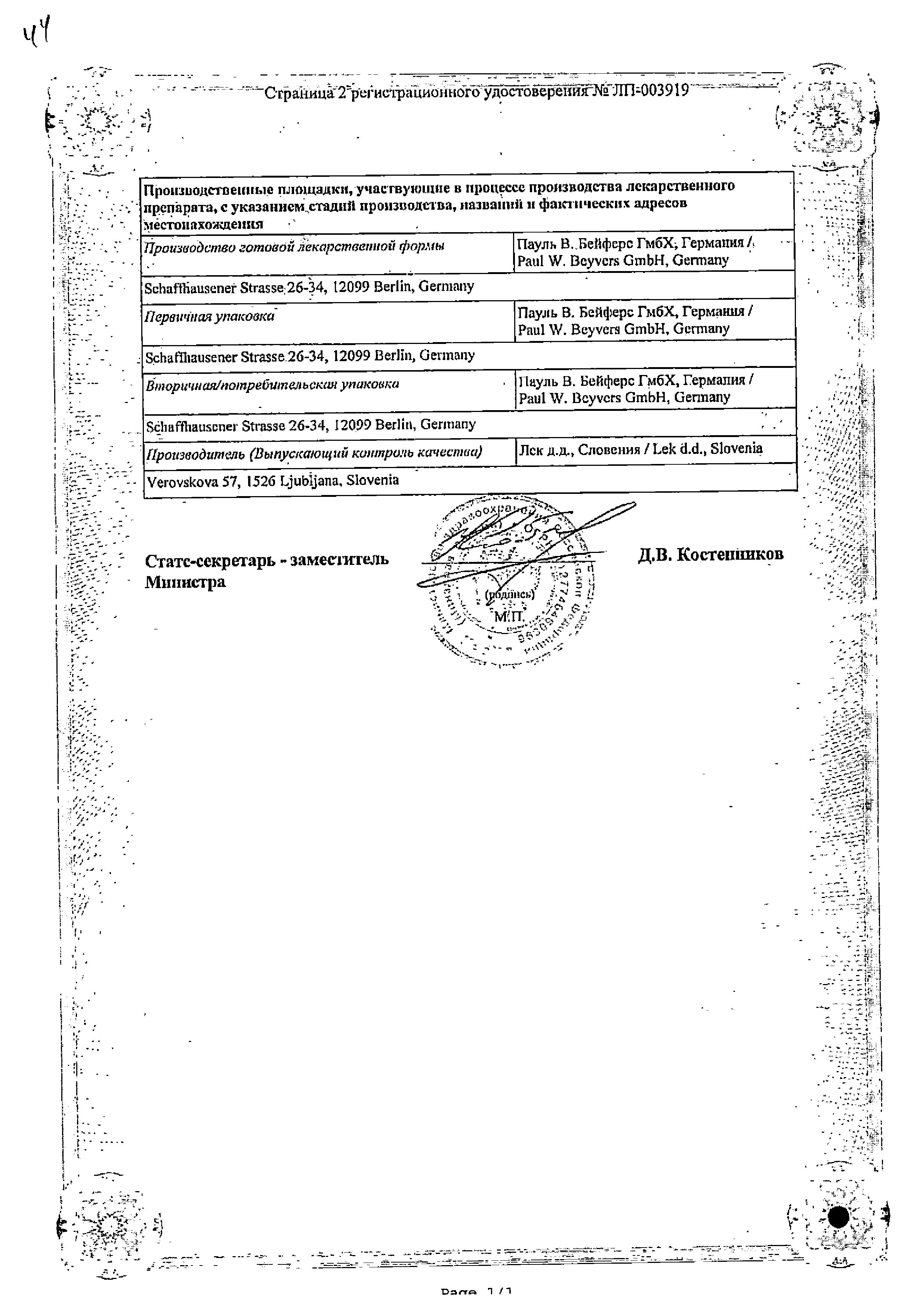 Экзоролфинлак сертификат