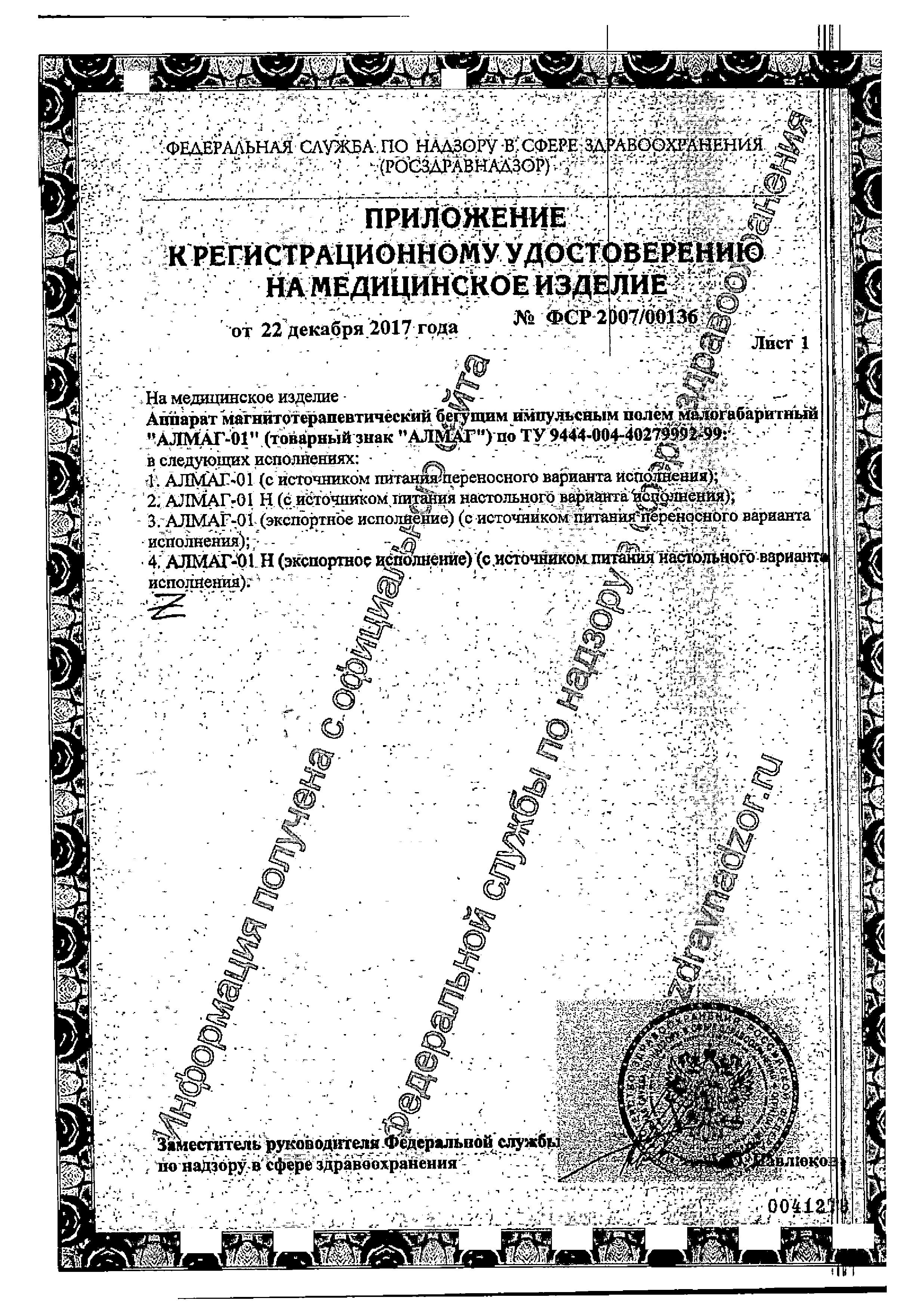 Алмаг-01 Аппарат магнитотерапевтический бегущим импульсным полем сертификат