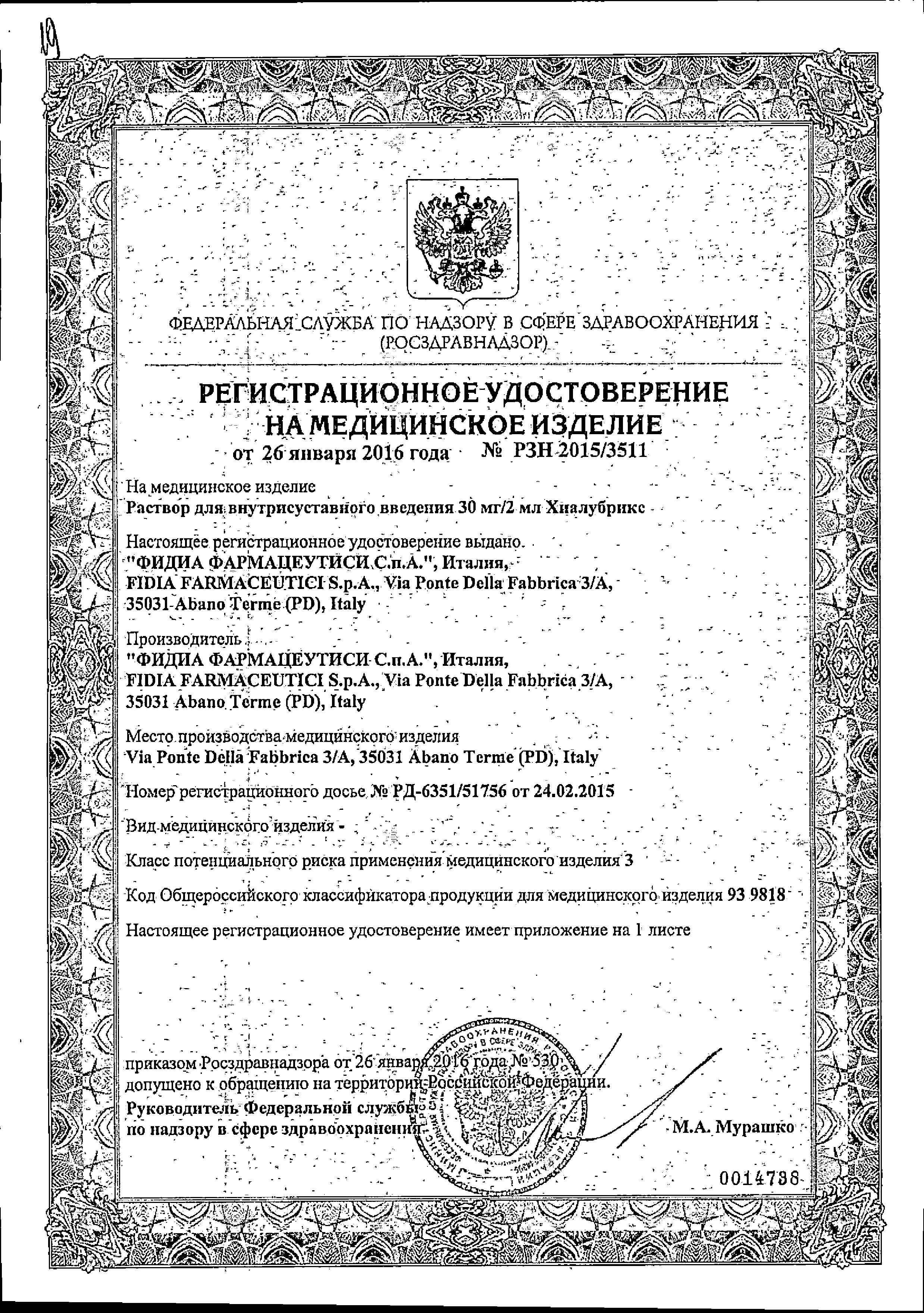 Хиалубрикс сертификат