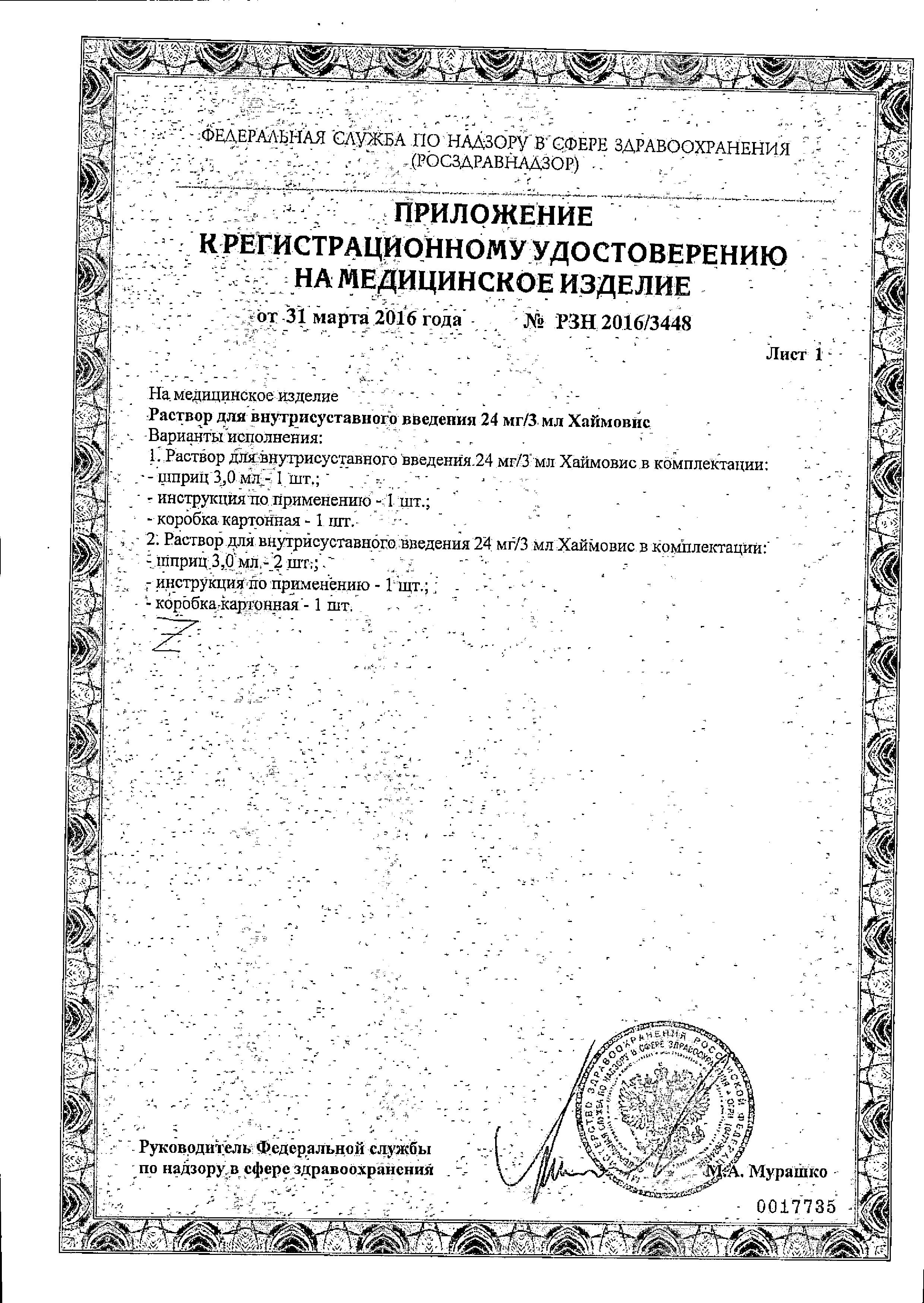 Хаймовис