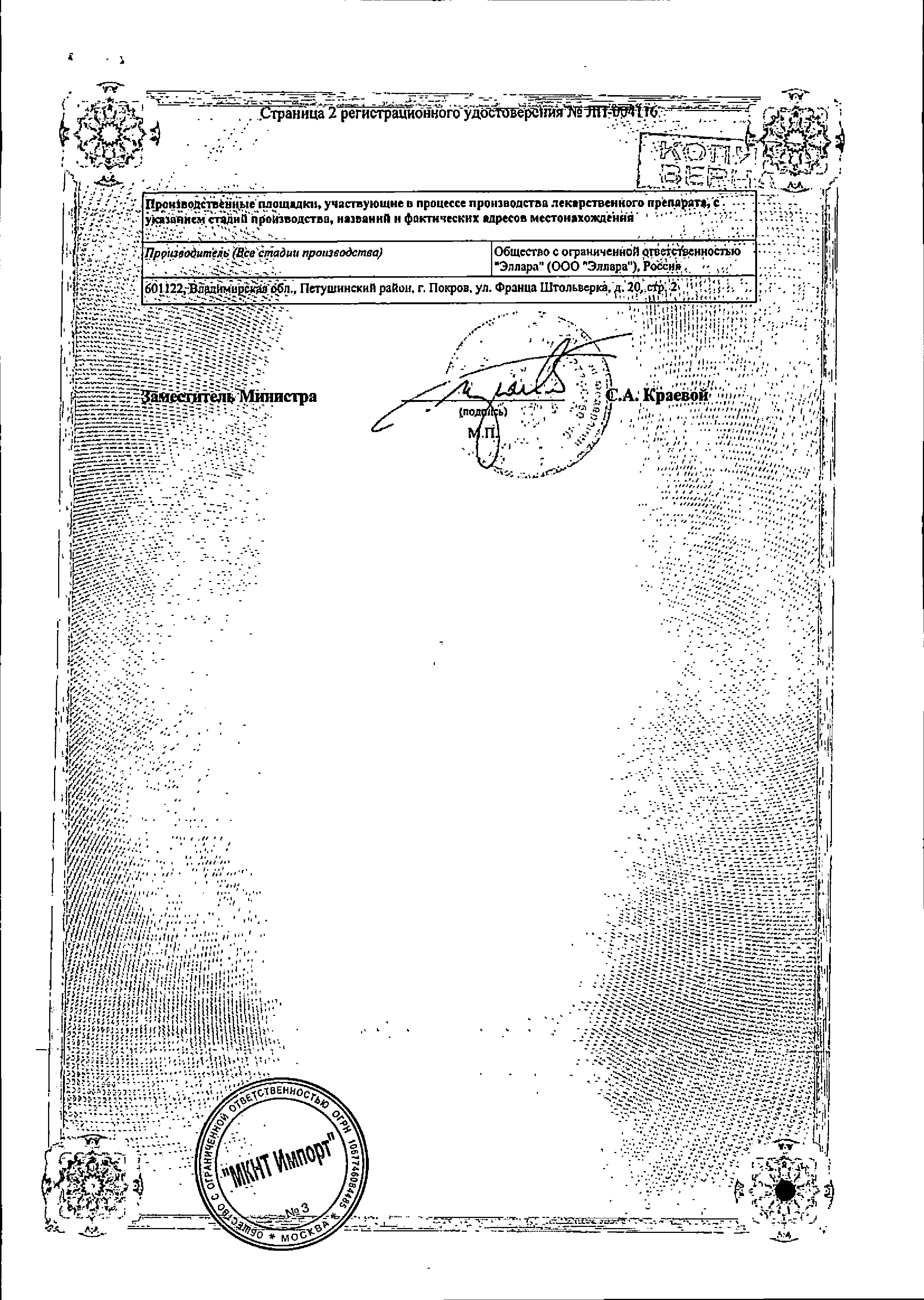 Инъектран сертификат