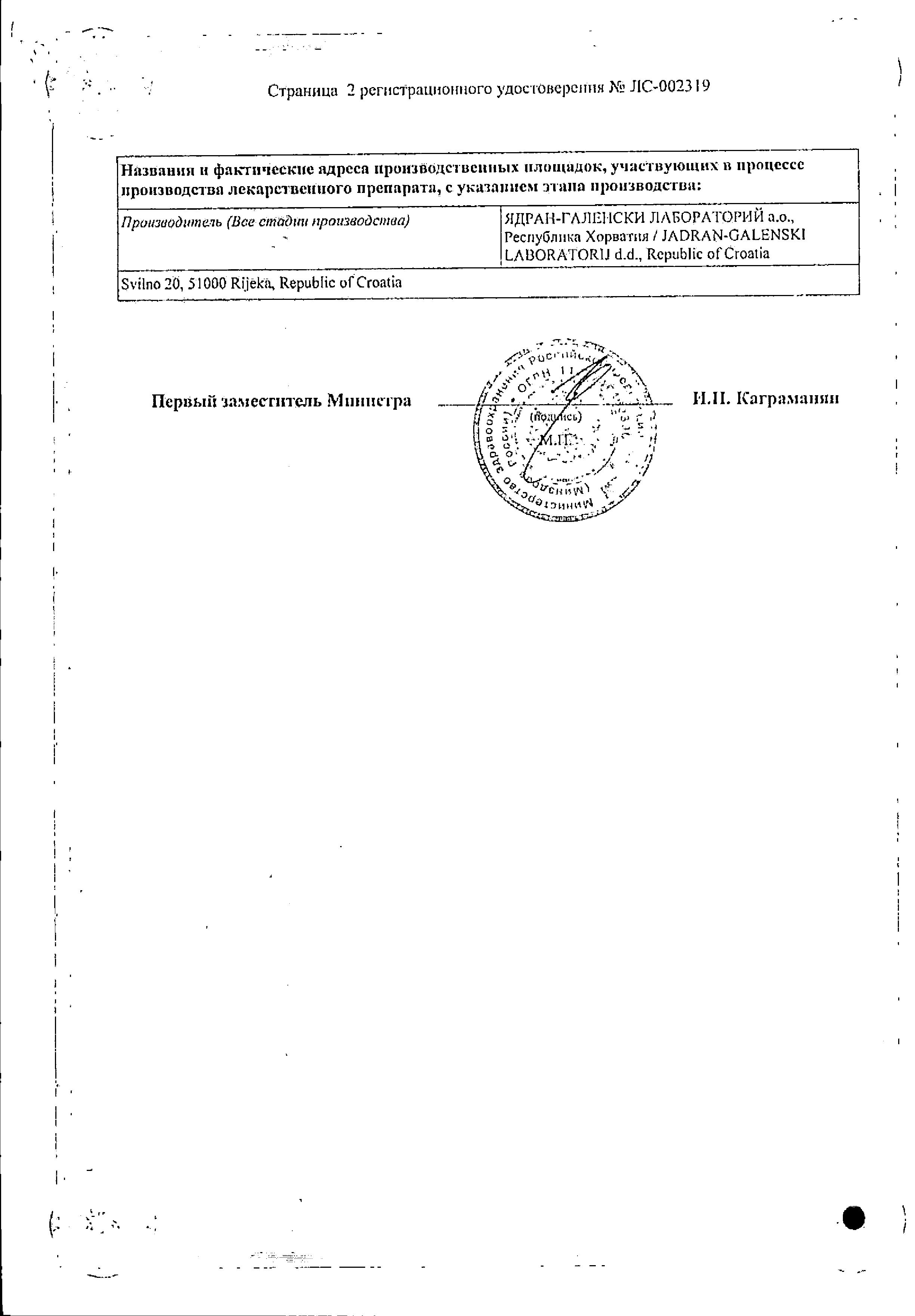 Аква Марис Стронг для горла сертификат
