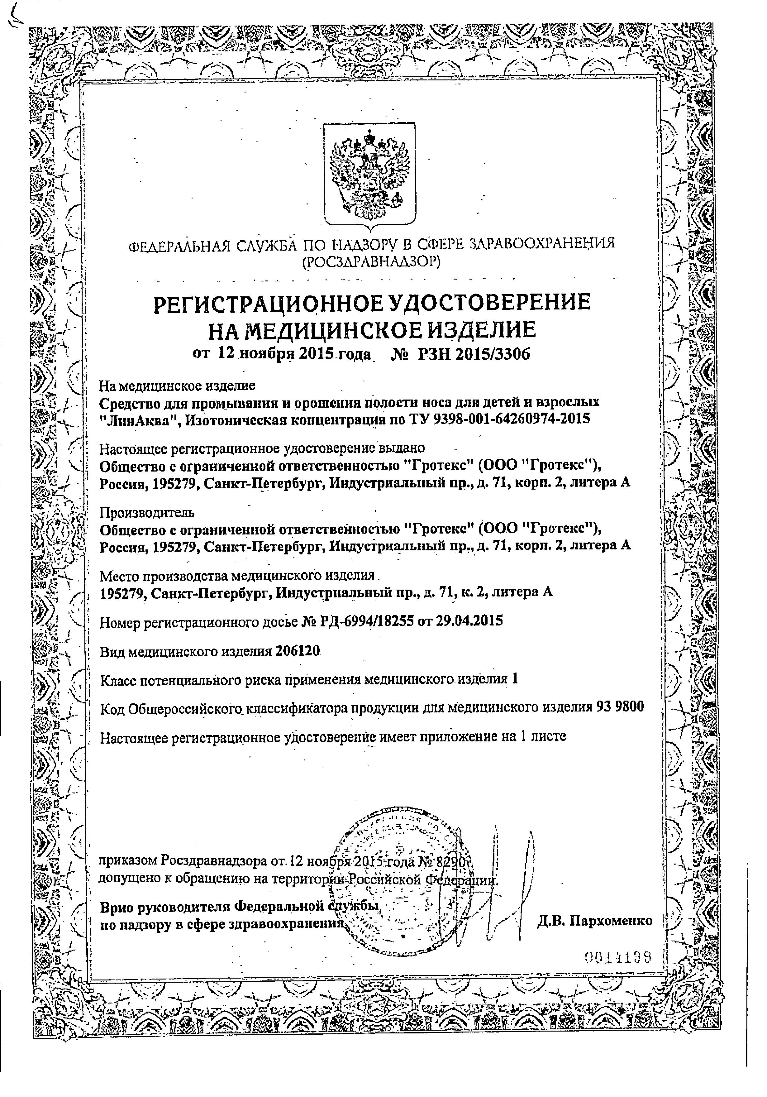 ЛинАква беби сертификат