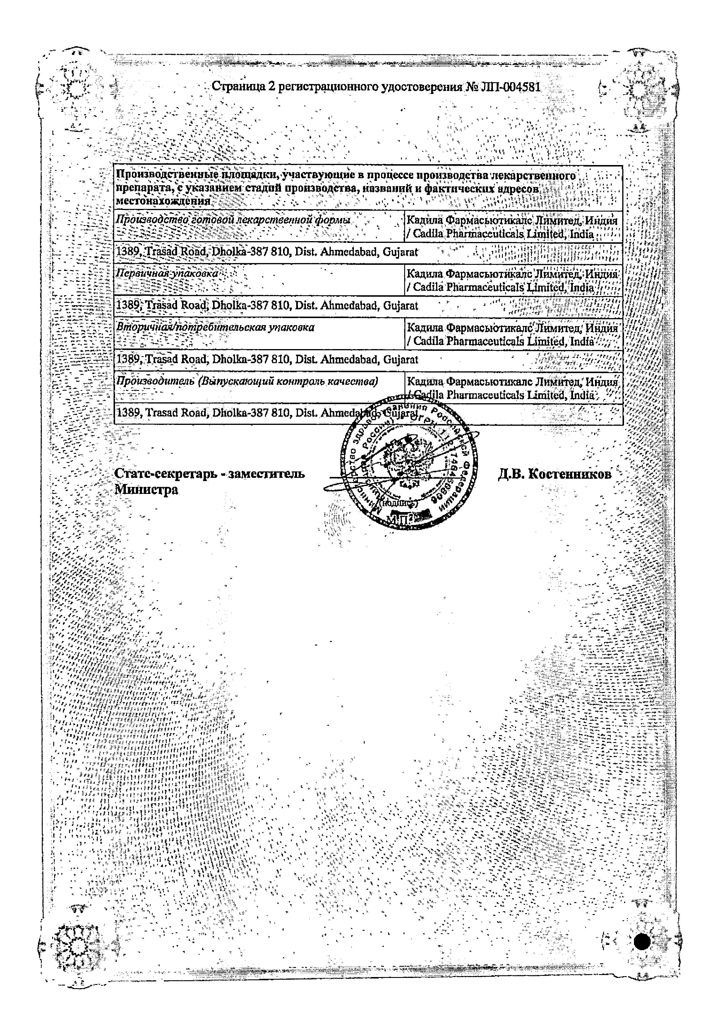 Костарокс сертификат