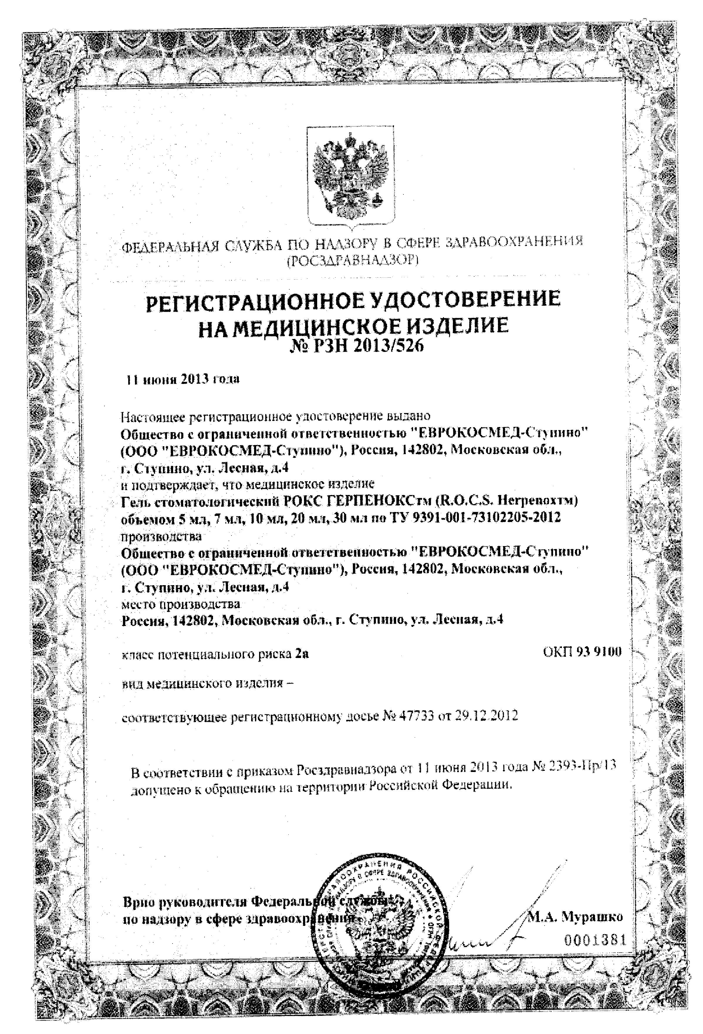 ROCS Гель стоматологический Герпенокс сертификат