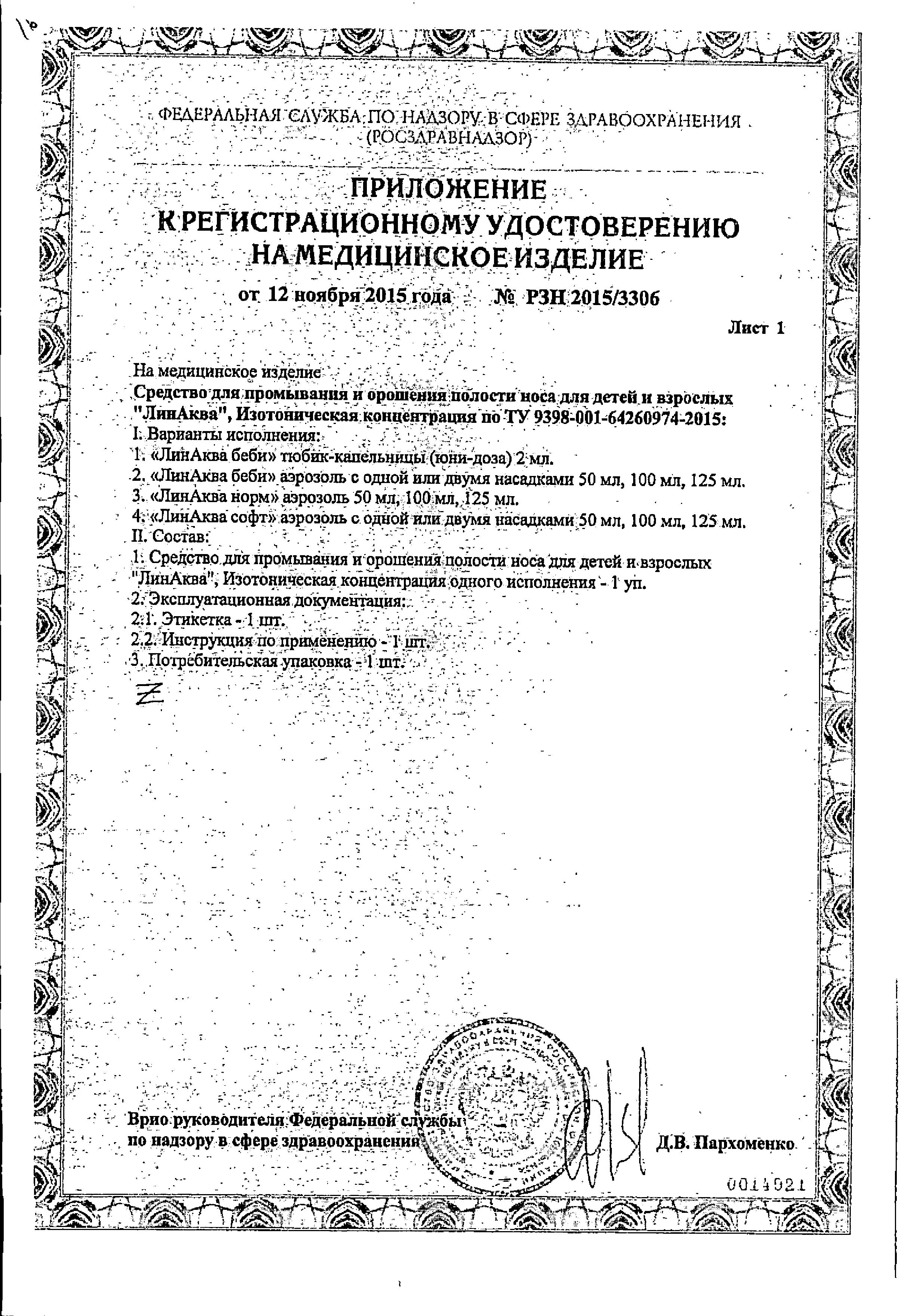 ЛинАква софт сертификат