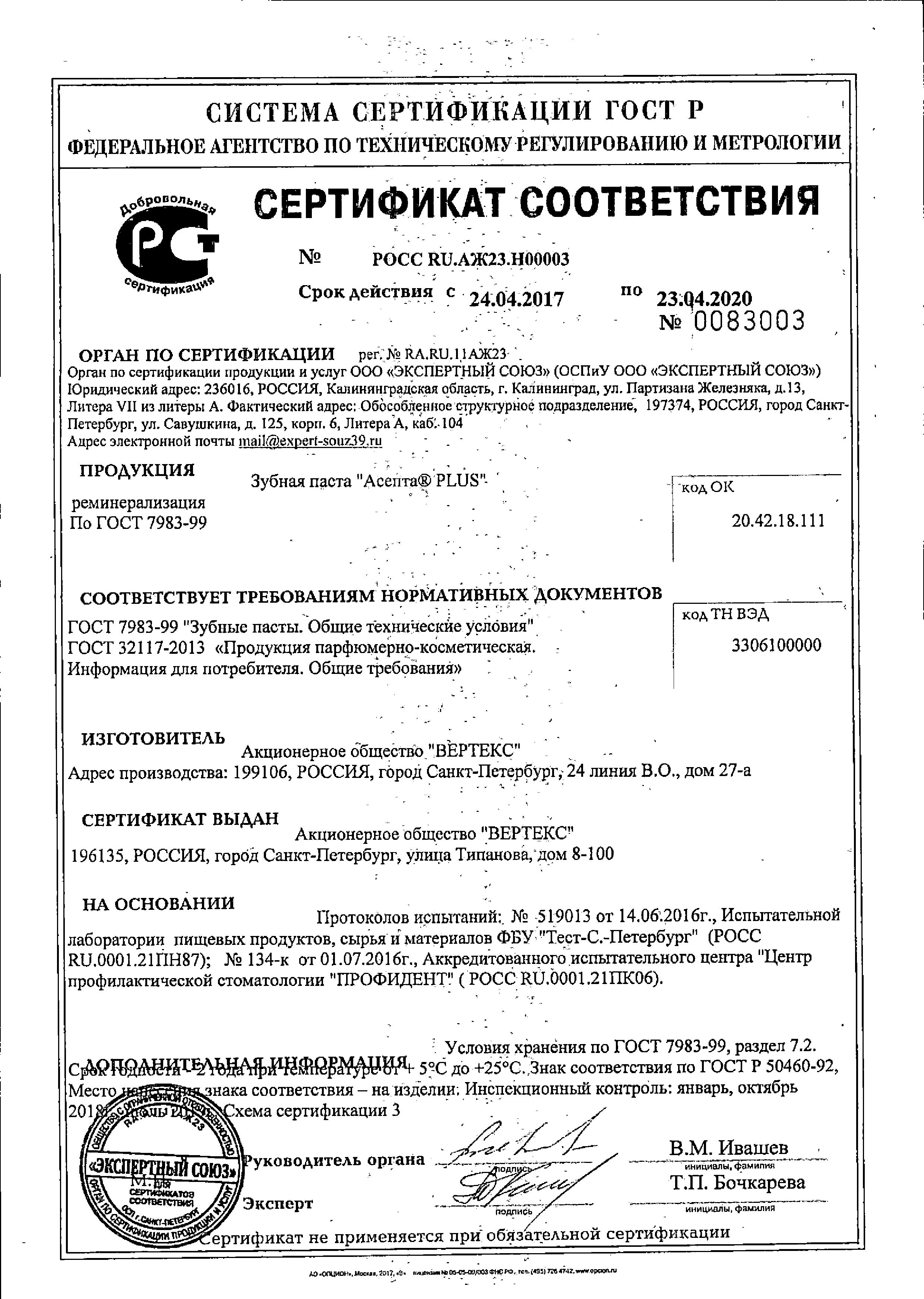 Асепта Plus Реминерализация сертификат