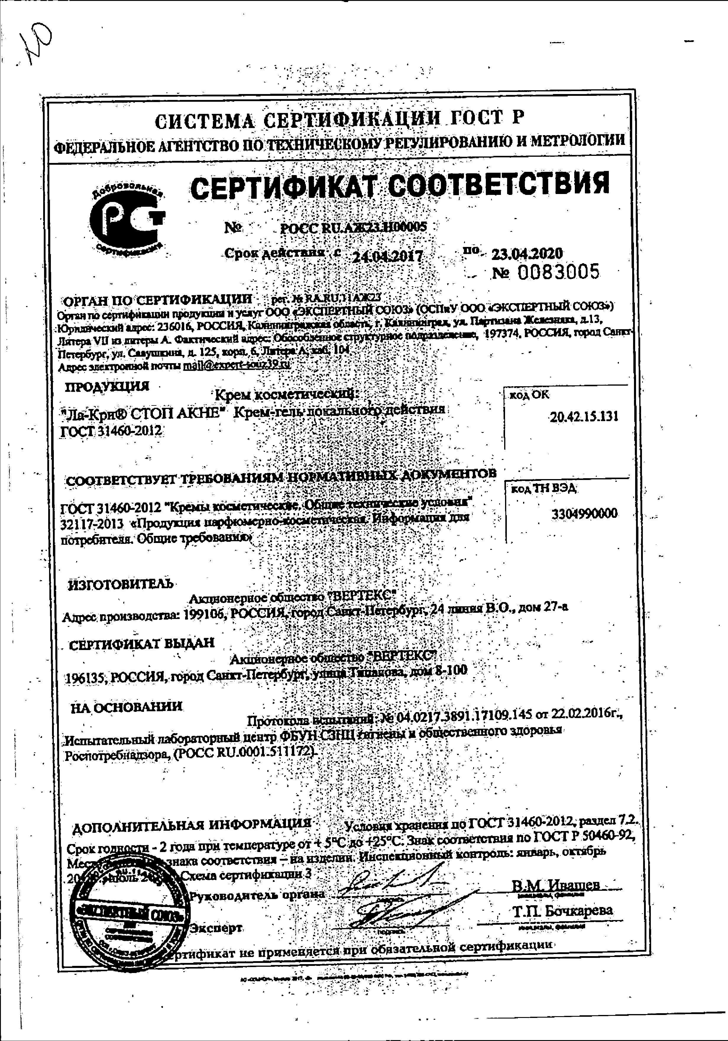 Ла-Кри Стоп акне Крем-гель локальный сертификат