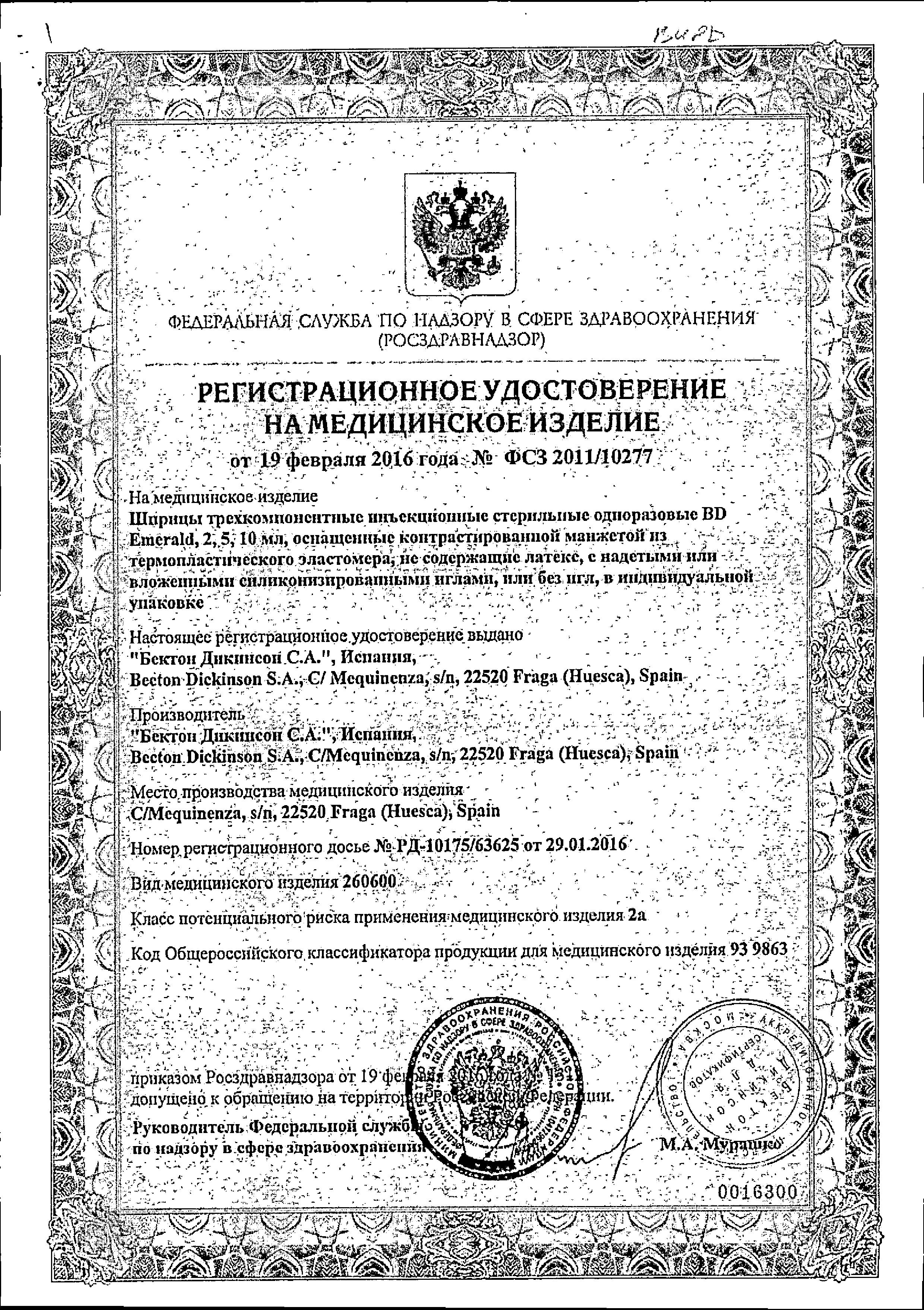 Шприц трехкомпонентный инъекционный одноразовый BD Emerald 2 мл сертификат