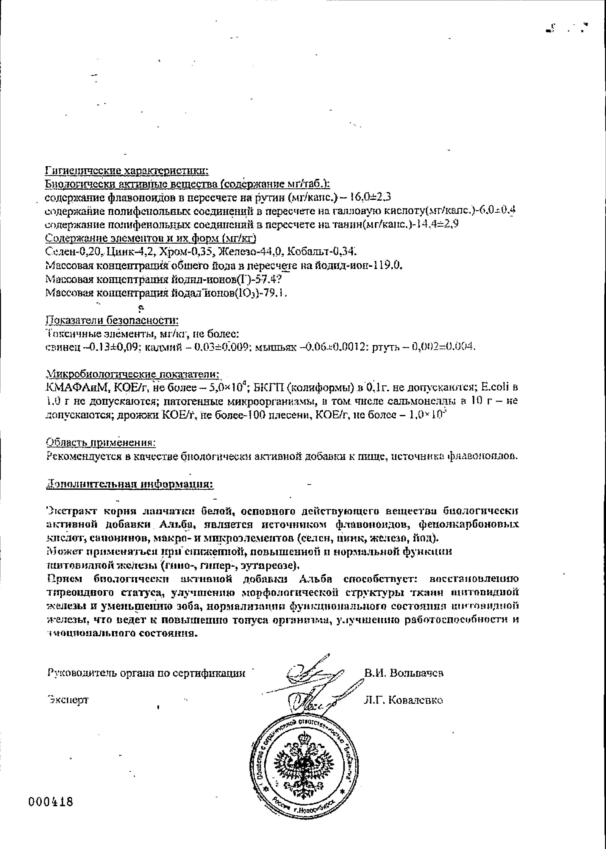 Альба сертификат