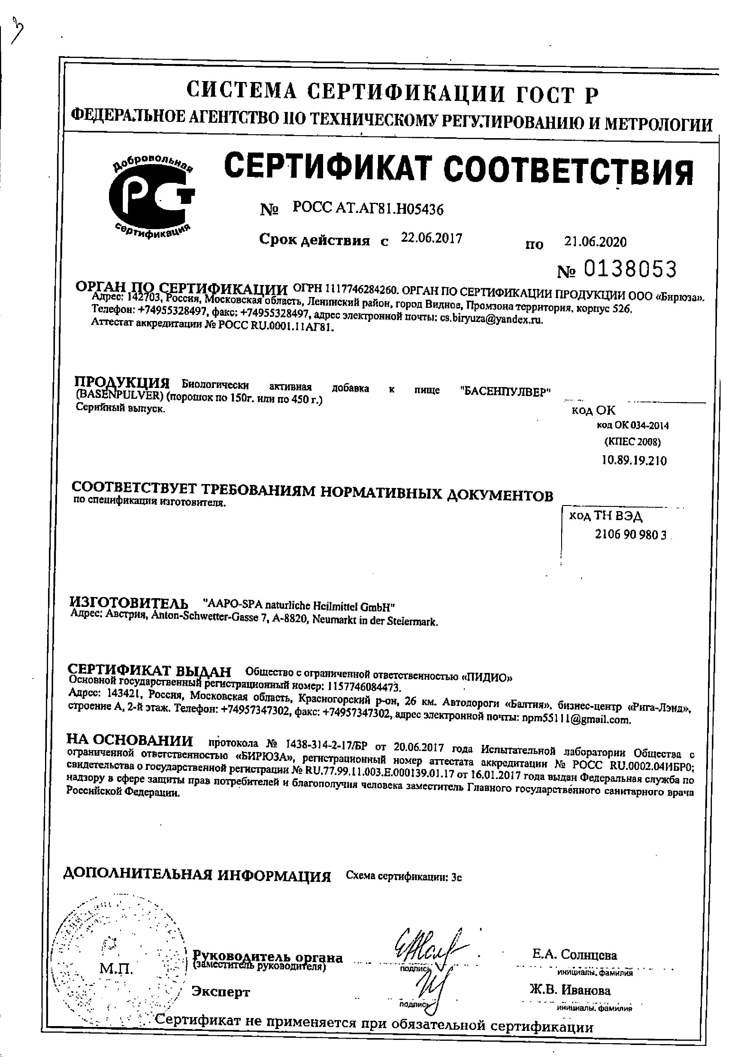 Басенпулвер сертификат
