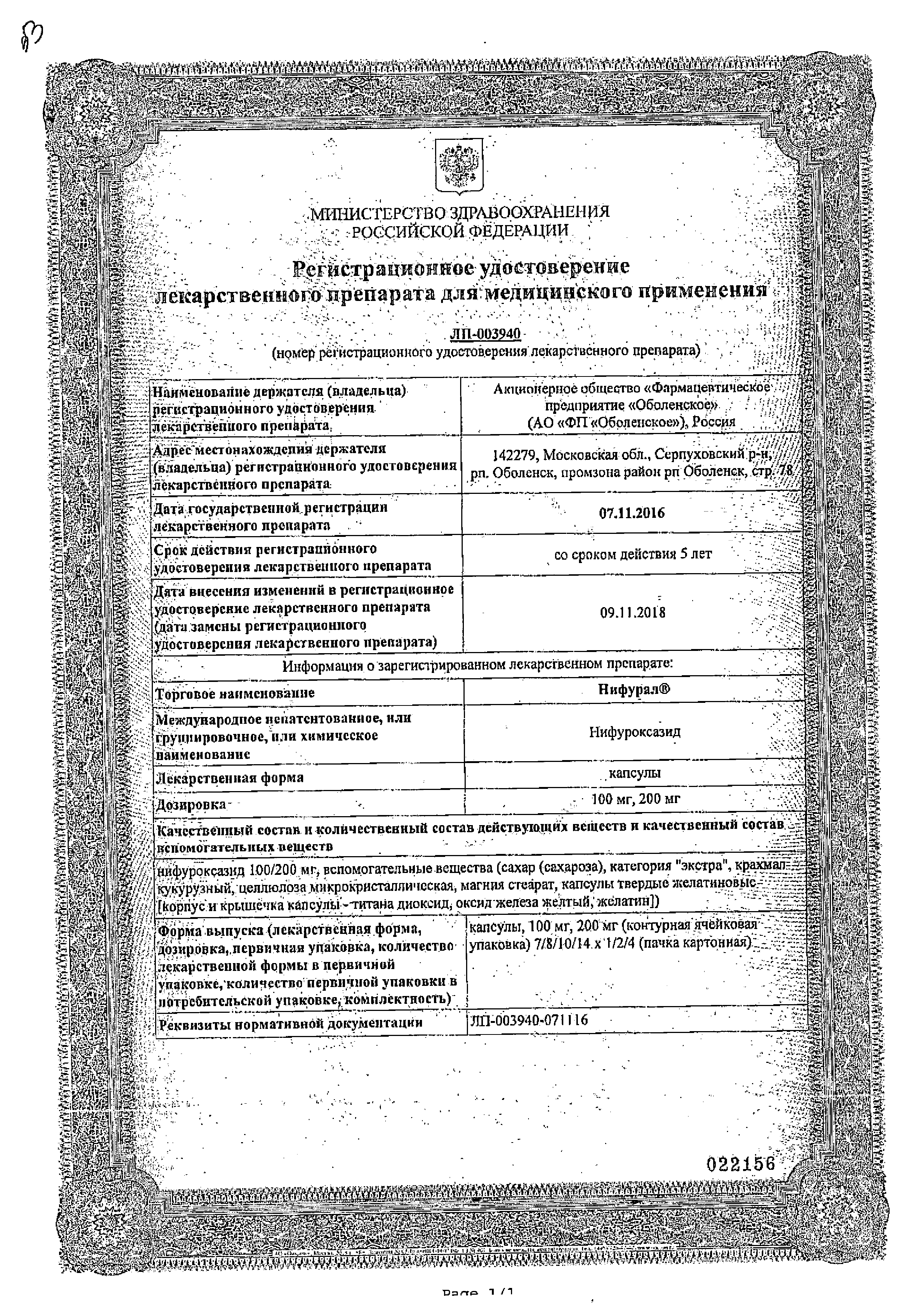 Нифурал сертификат