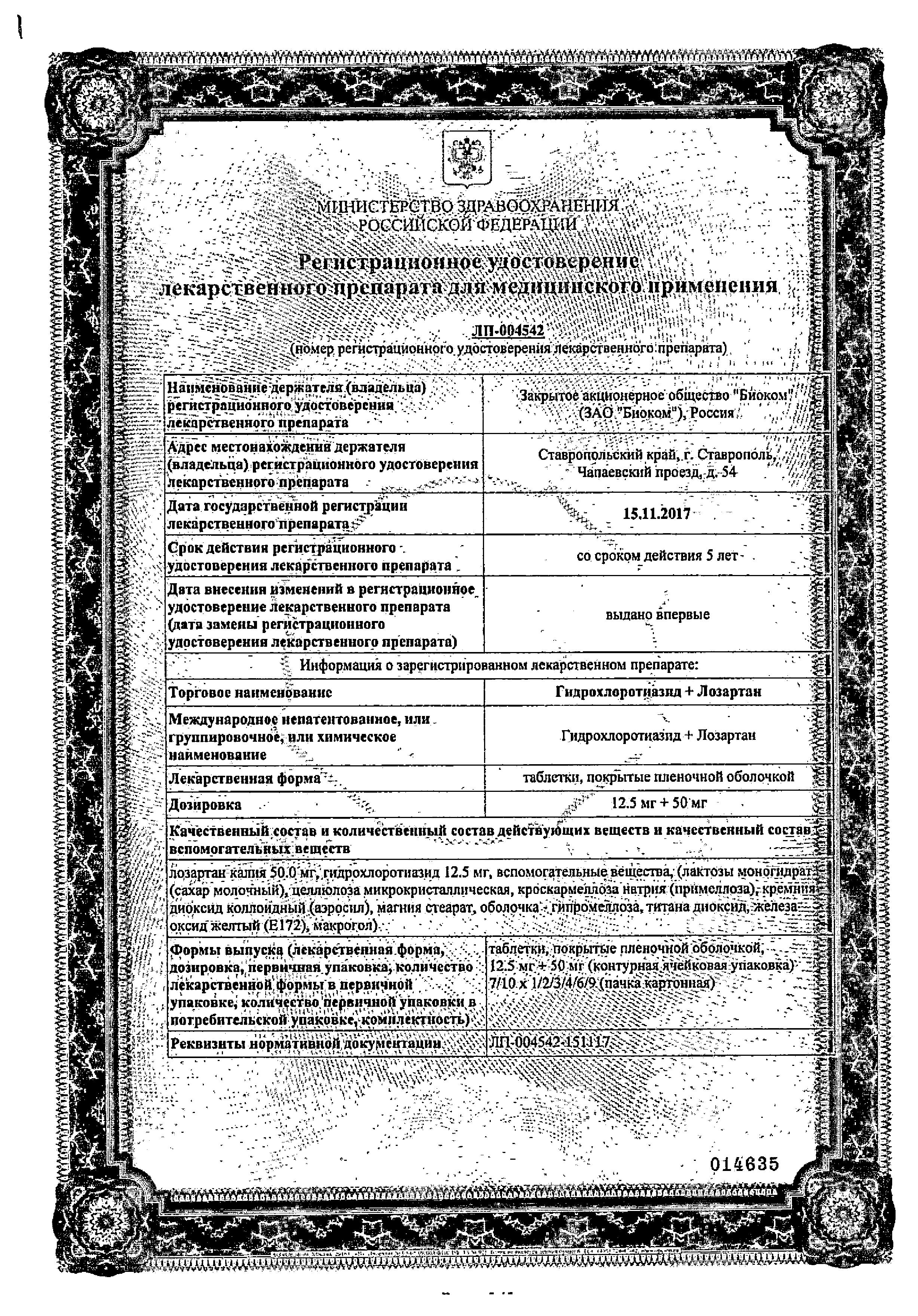 Гидрохлоротиазид + Лозартан сертификат