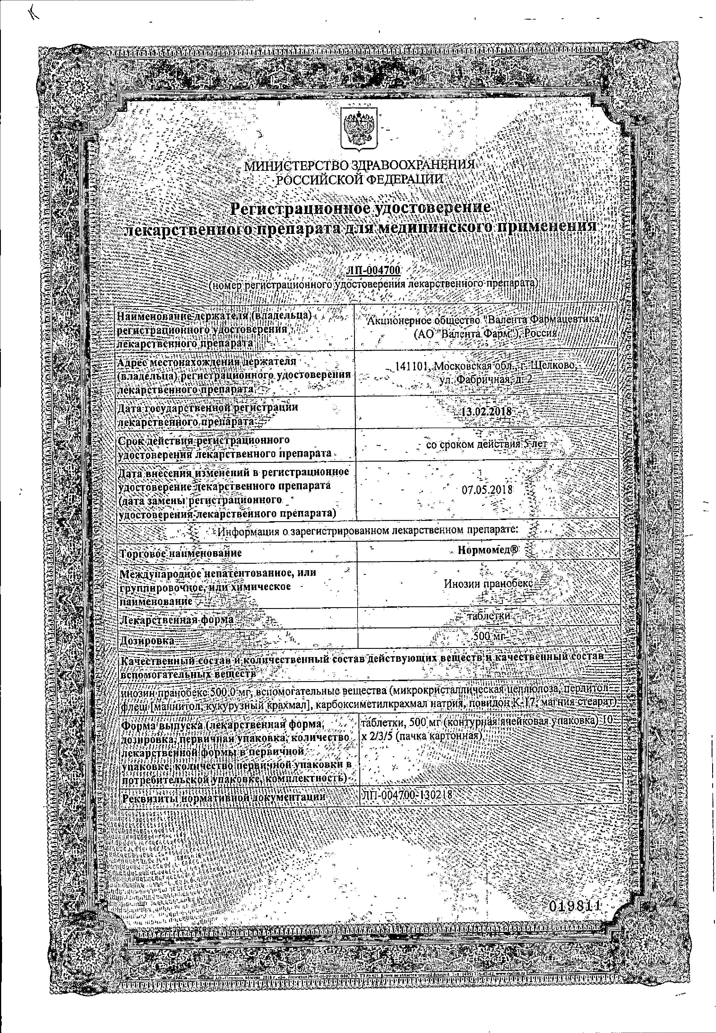 Нормомед сертификат