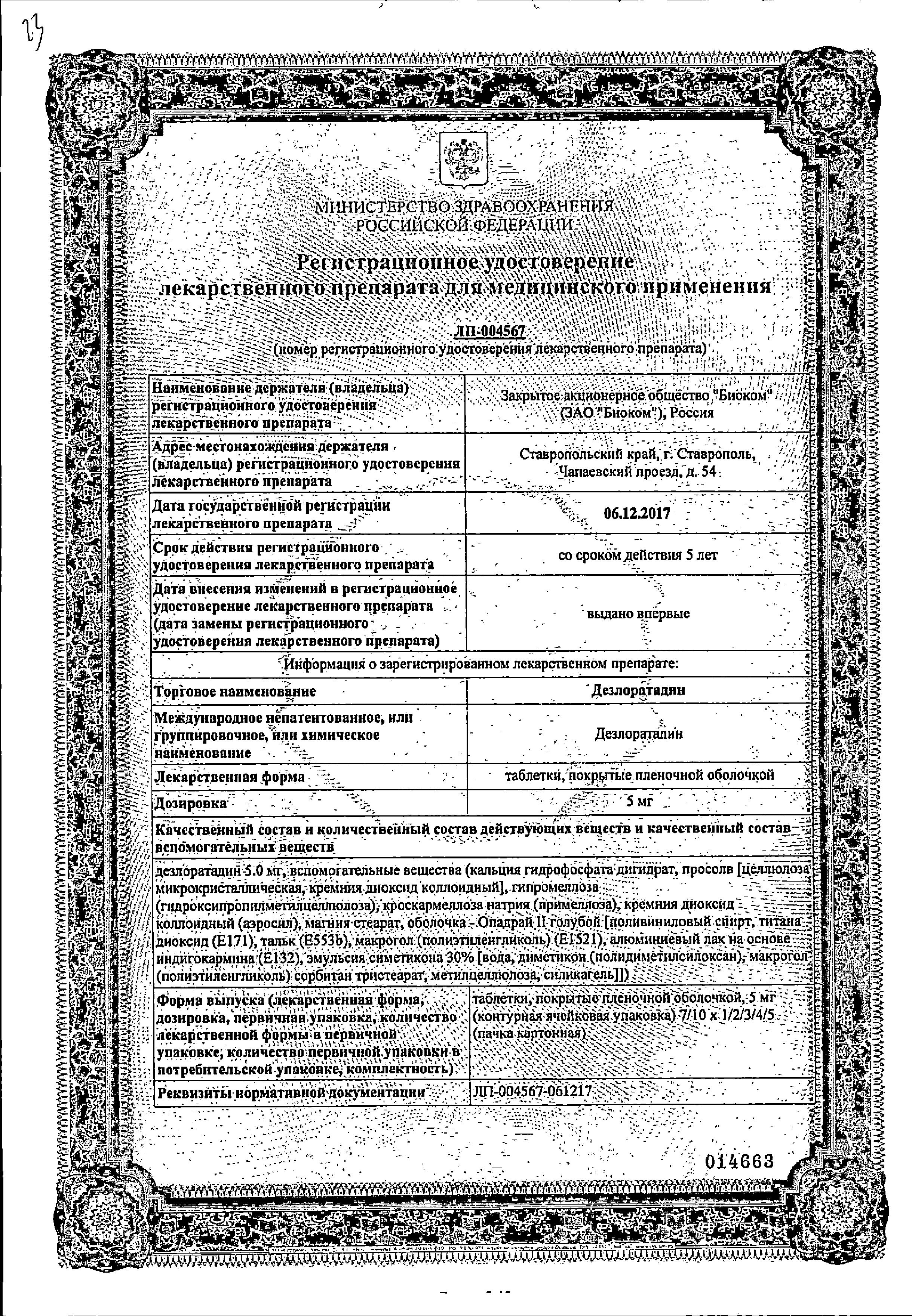Дезлоратадин сертификат